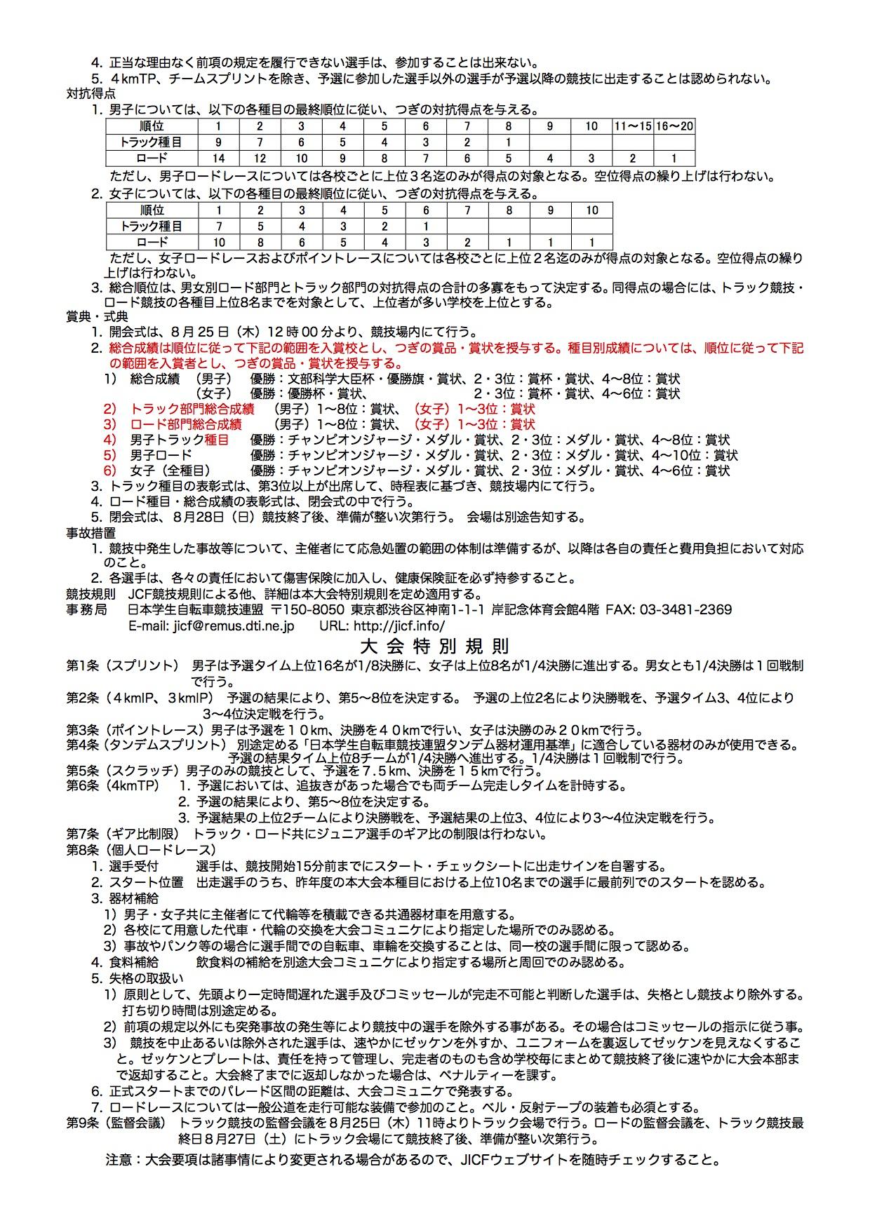 16ic_yoko_160713_02