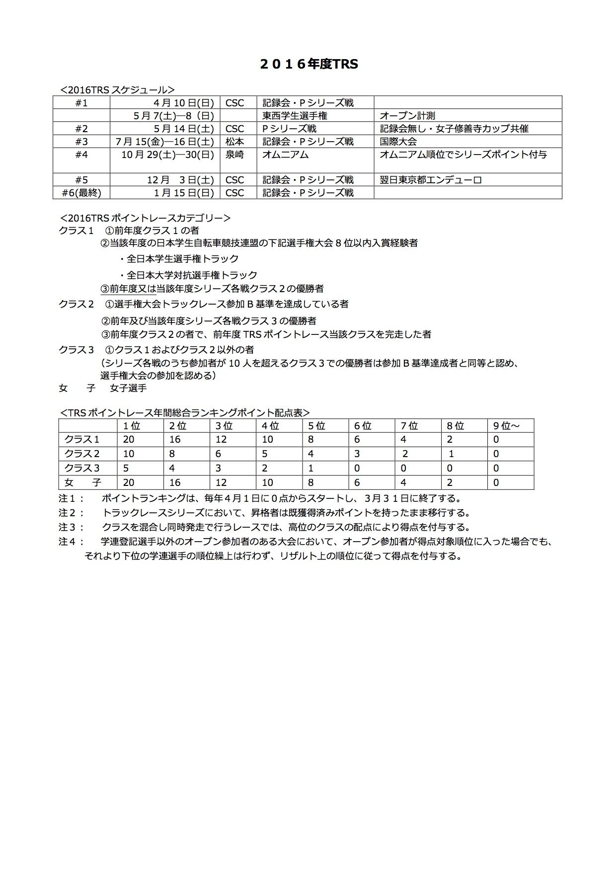 16trs01_yoko02_160327
