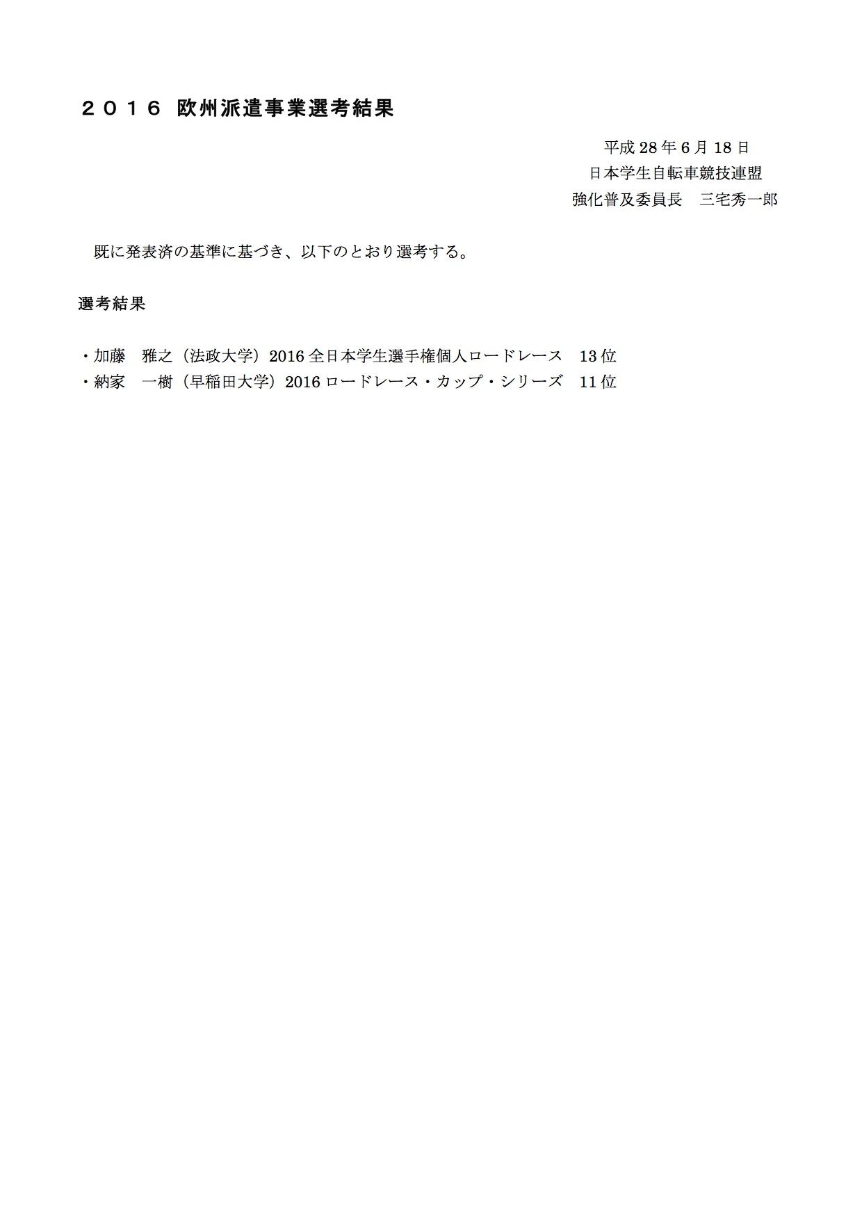 16oushuhaken_senkokekka_160618_01