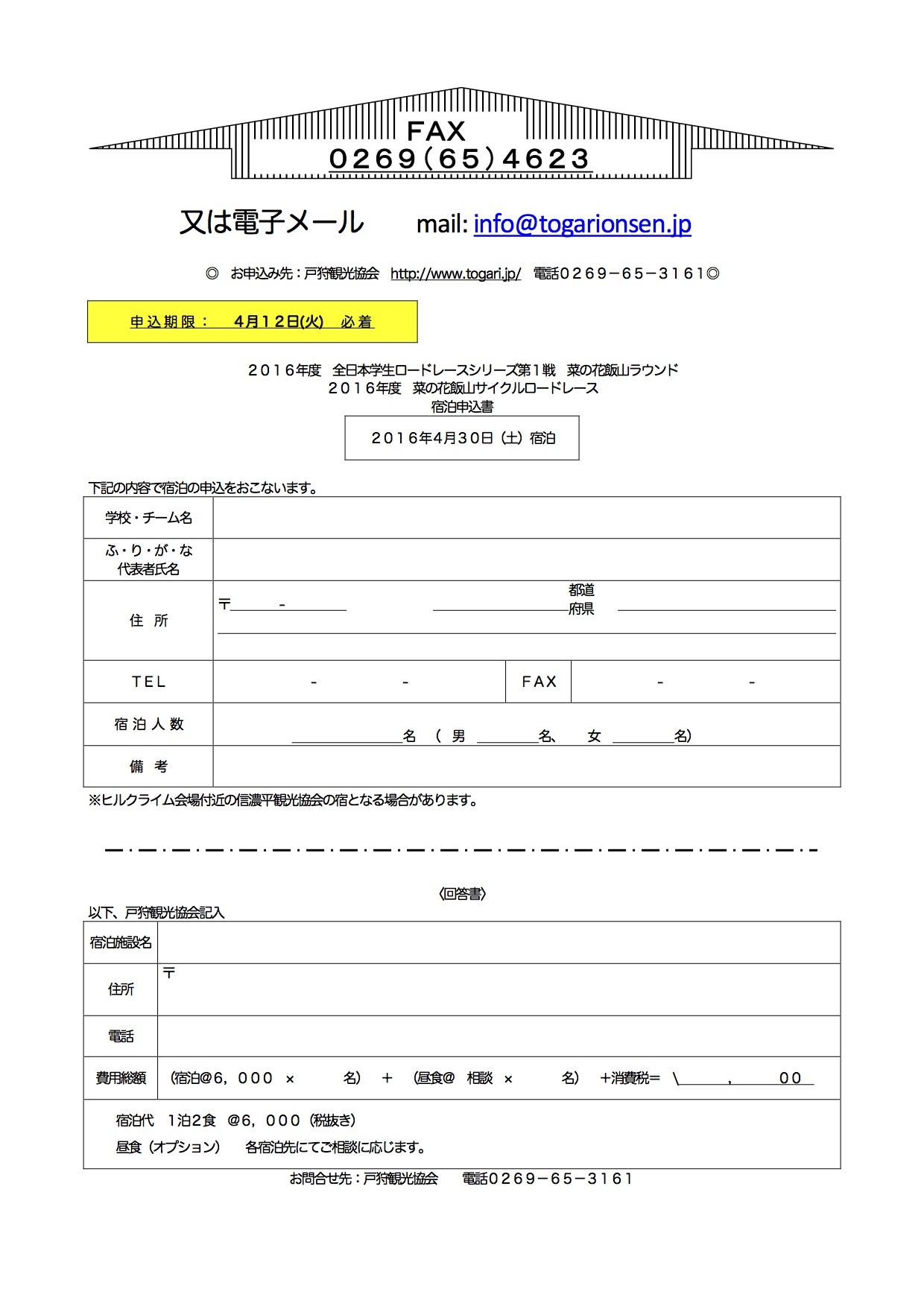 16rcs01_iiyama_yoko_160401_0004