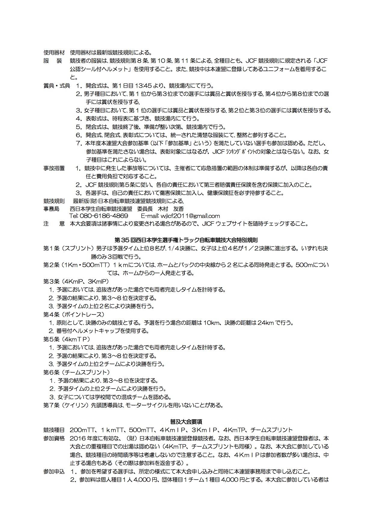 16west_tr_yoko_160401_02