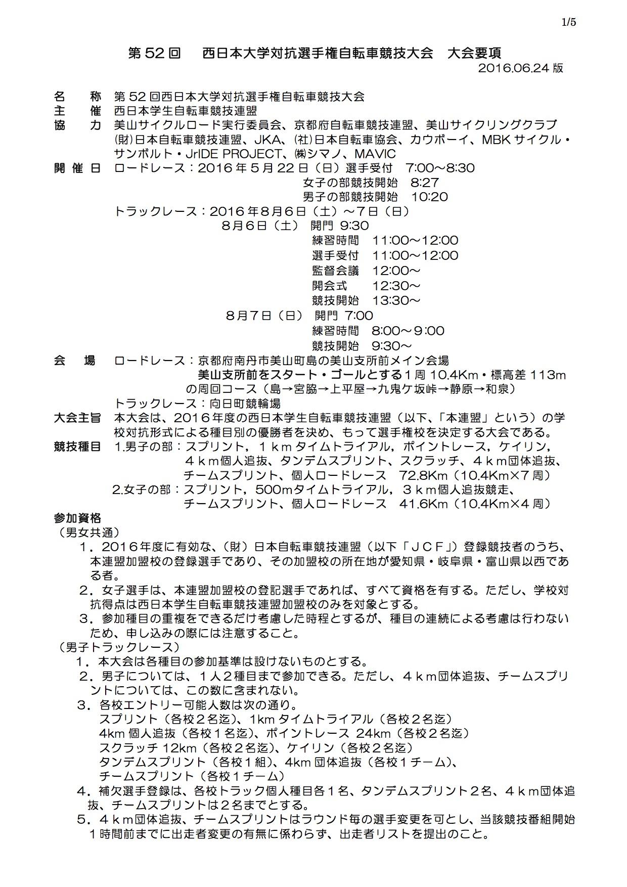 16w_ic_yoko_160624_01