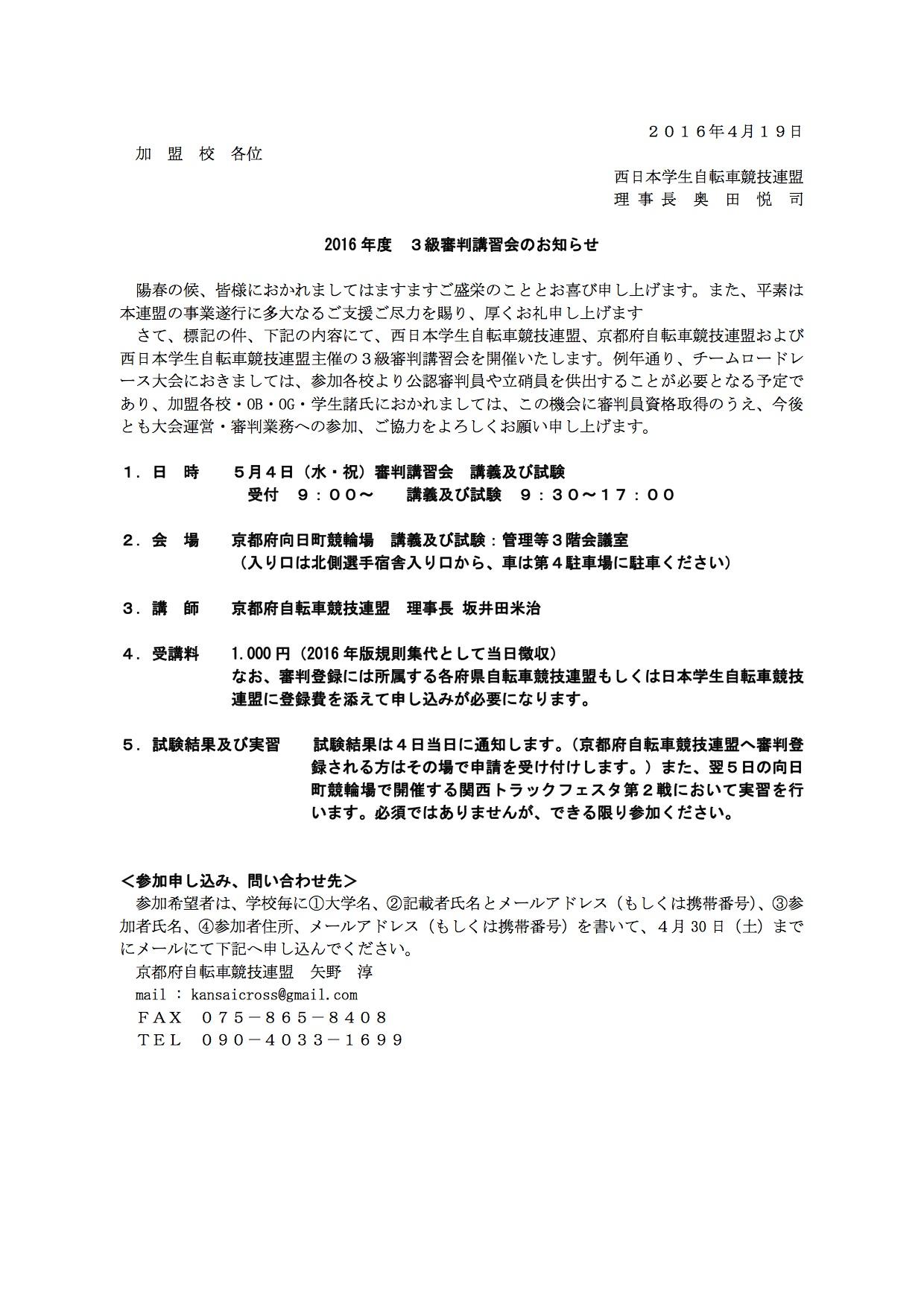 16west_koshukai_3kyu_annnai_160419
