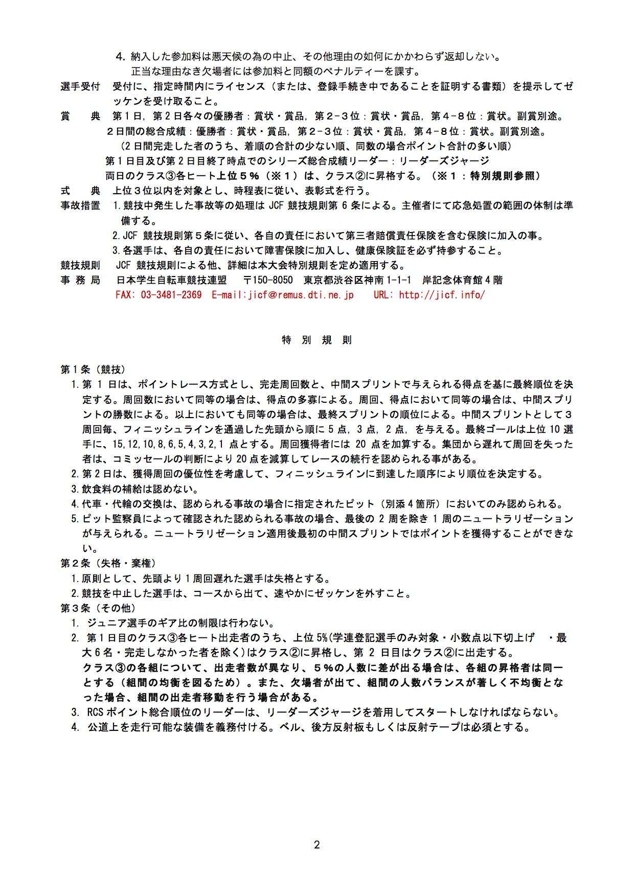 16rcs04_yoko_160416_02