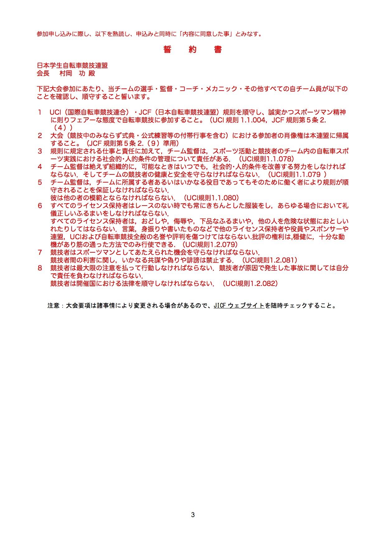16rcs04_yoko_160416_03