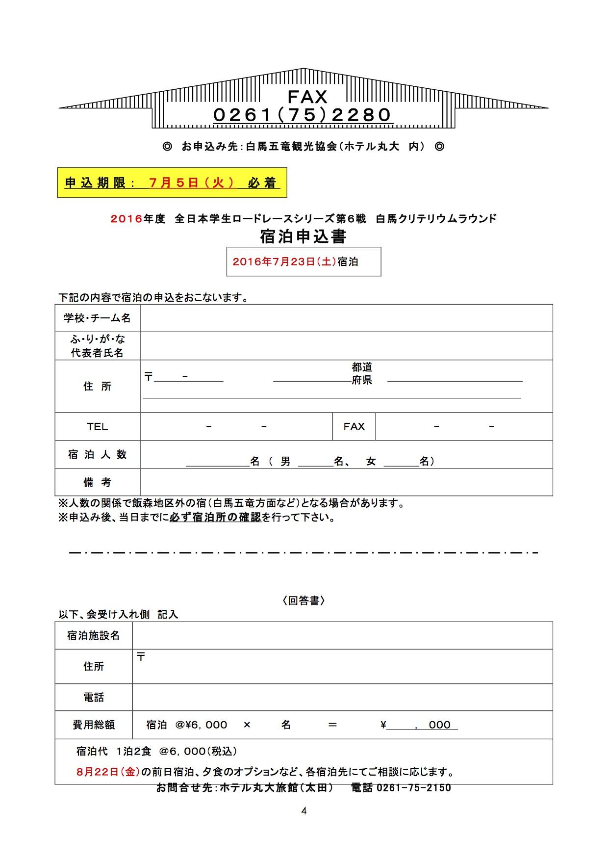 16rcs04_yoko_160416_04