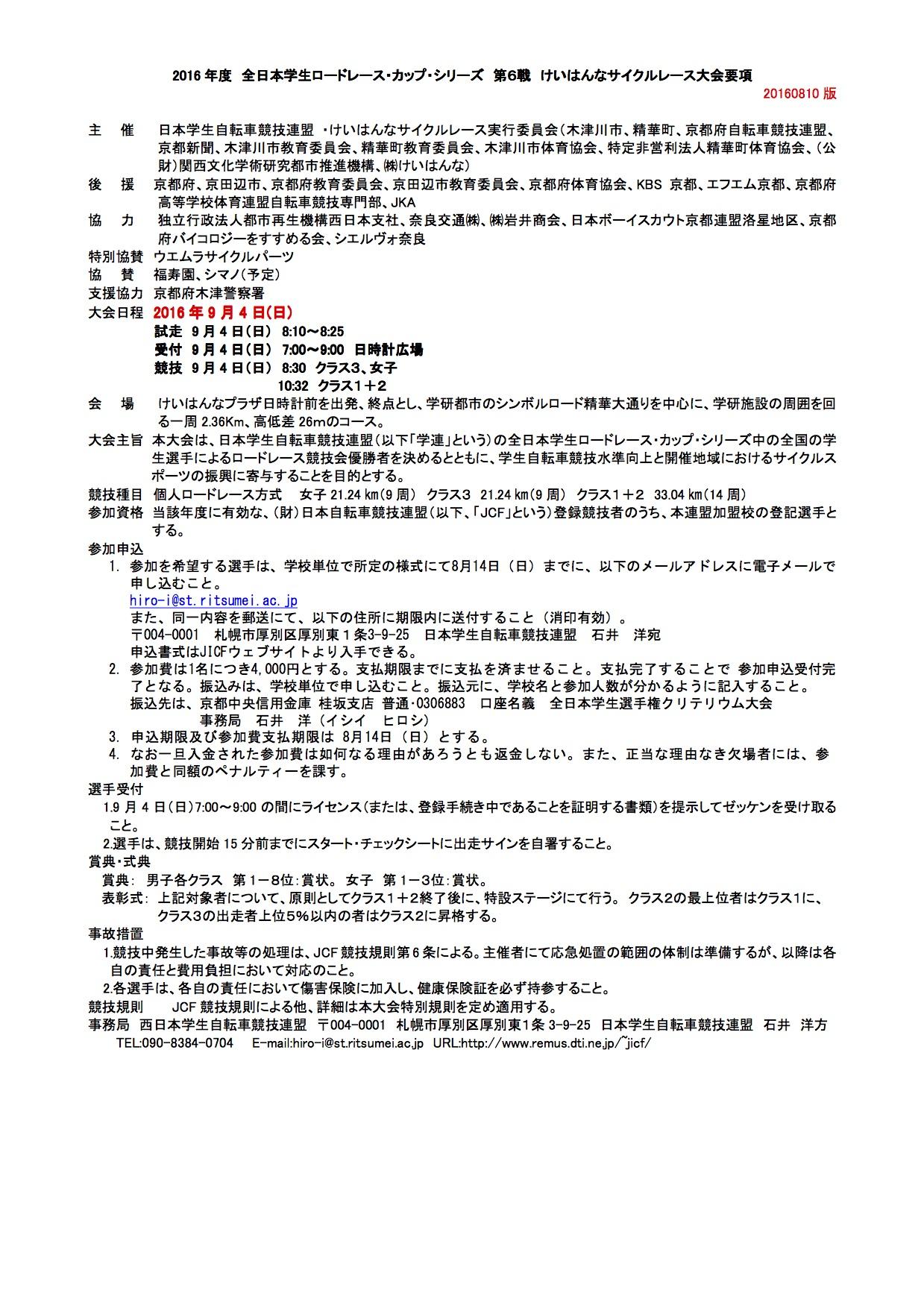 16rcs06_yoko_160810_01