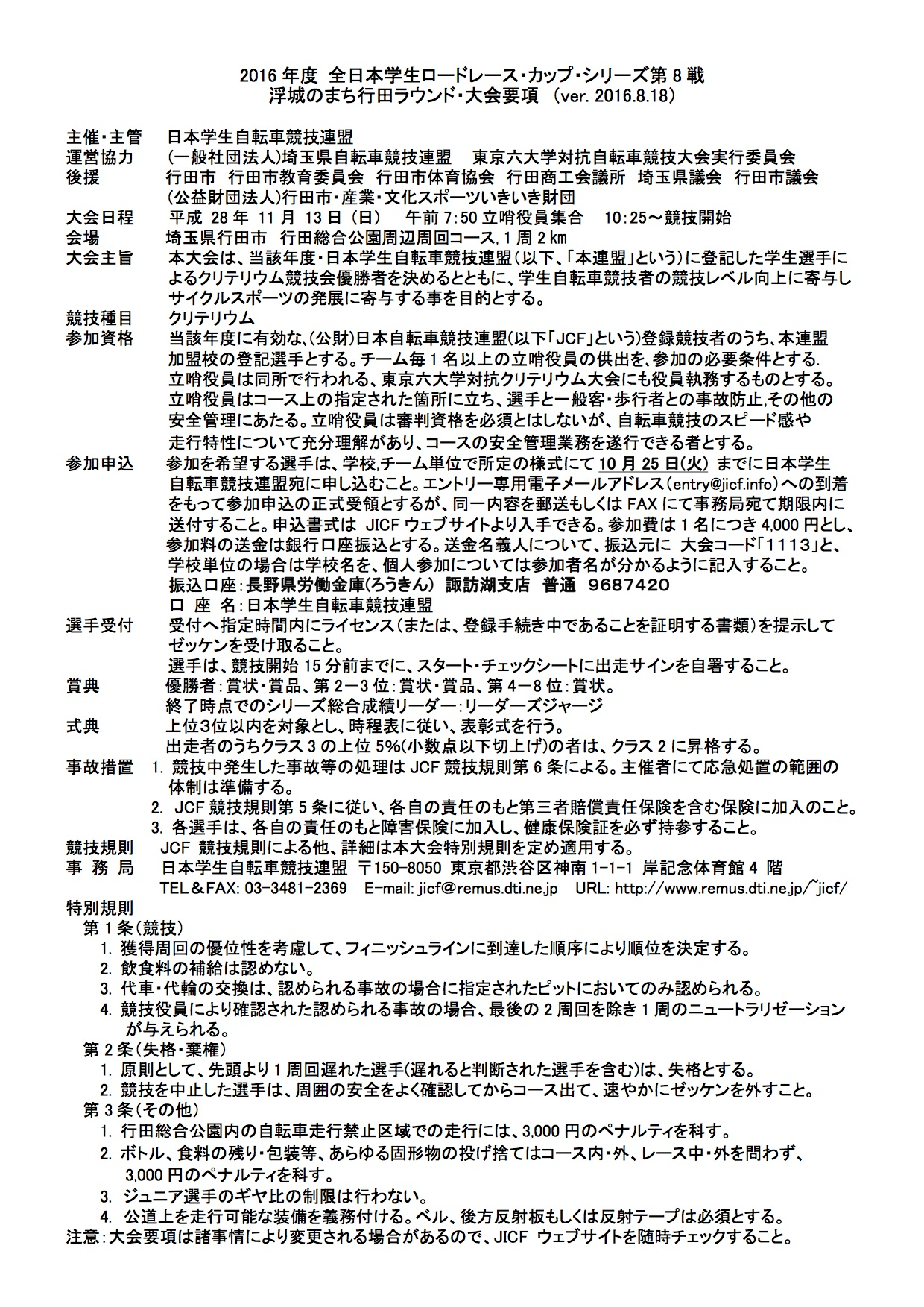 16rcs08_yoko_160818_01