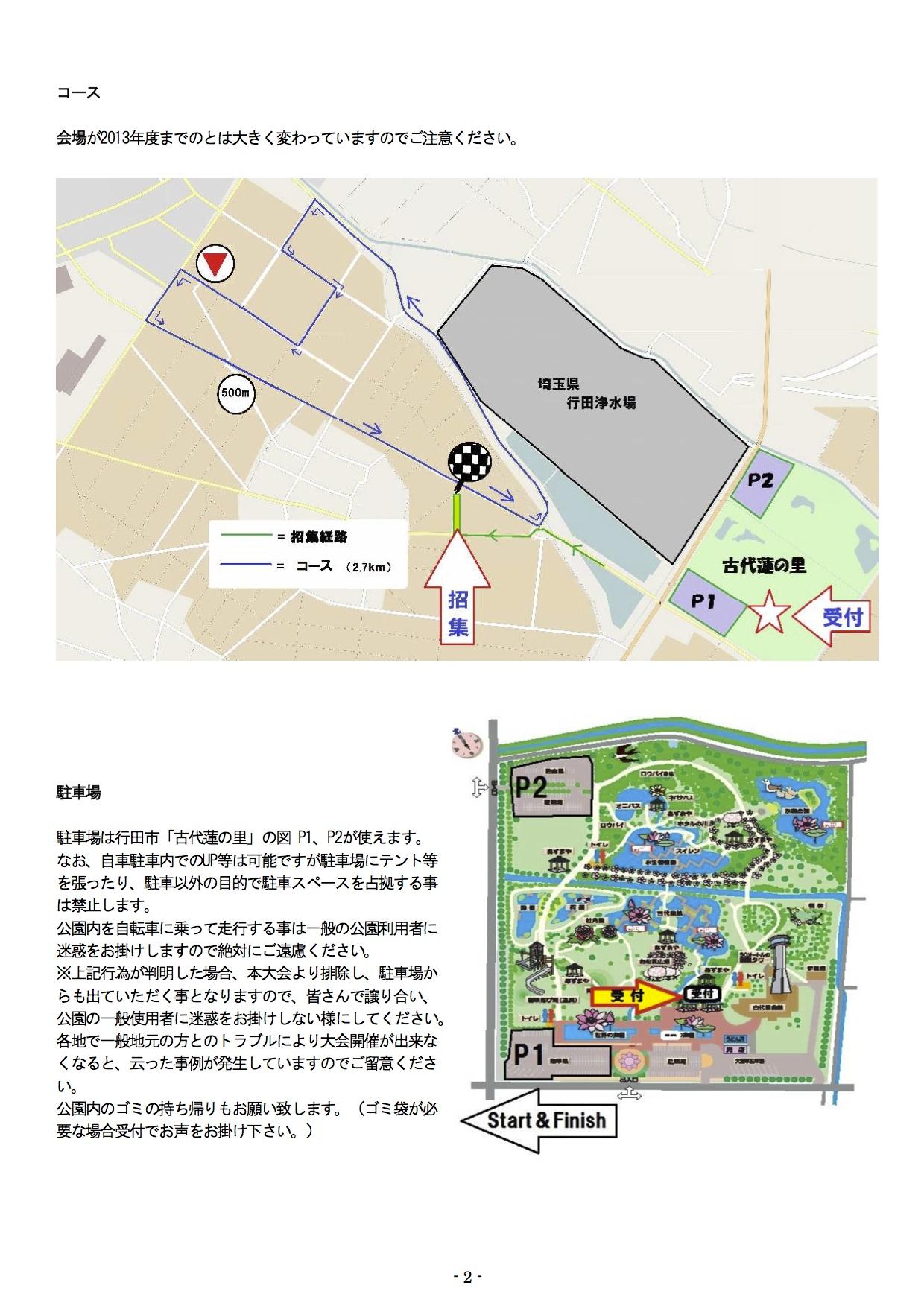16rcs9_10_11_12_saitamagyouda_map_161201_02