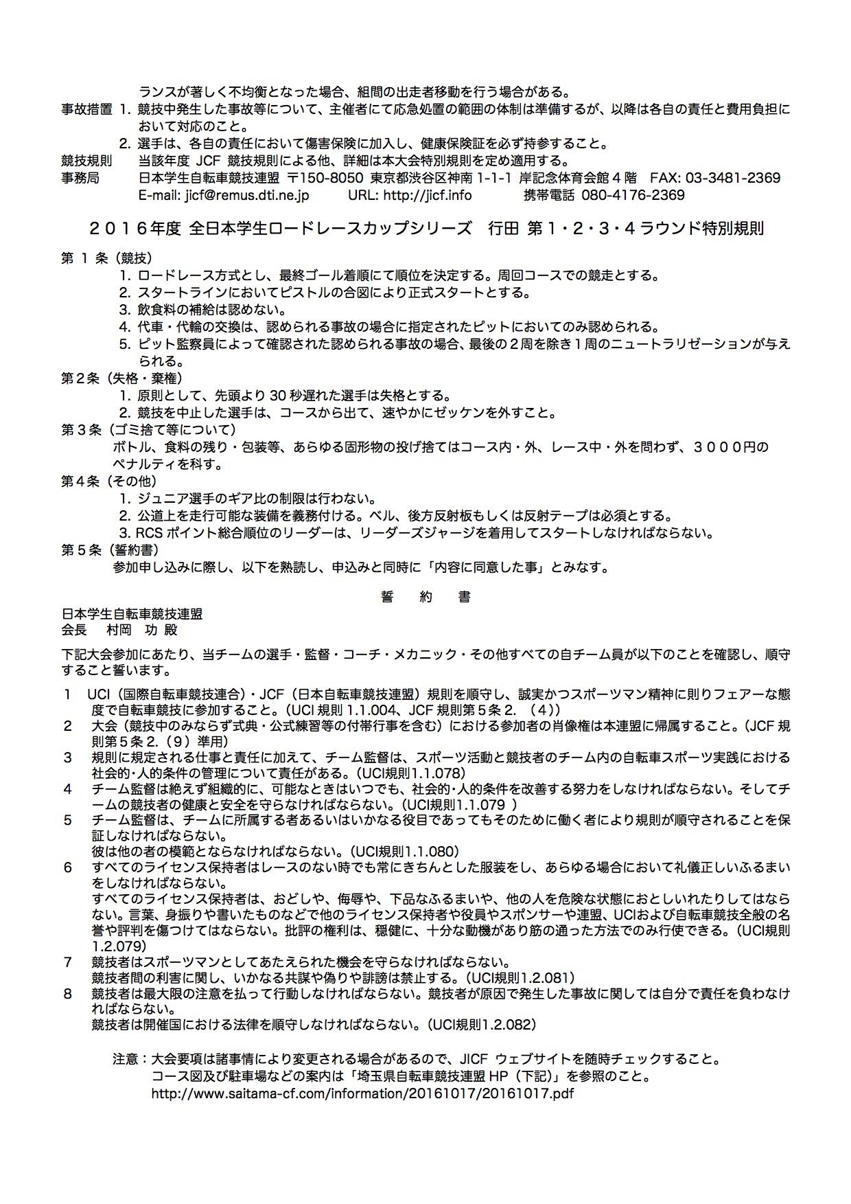 16rcs9_10_11_12_yoko_161108_02