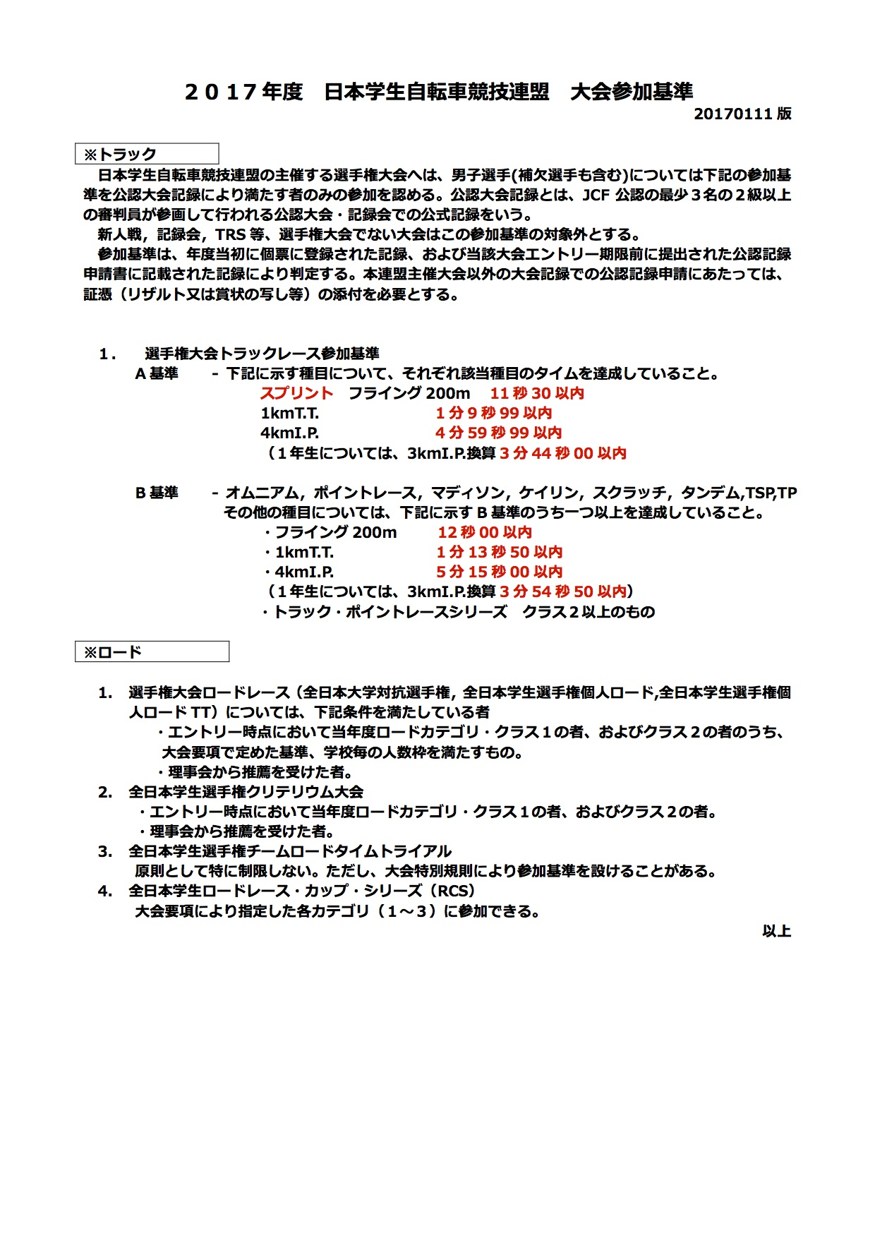 17sankakijyun_daihyoshisin170111_01