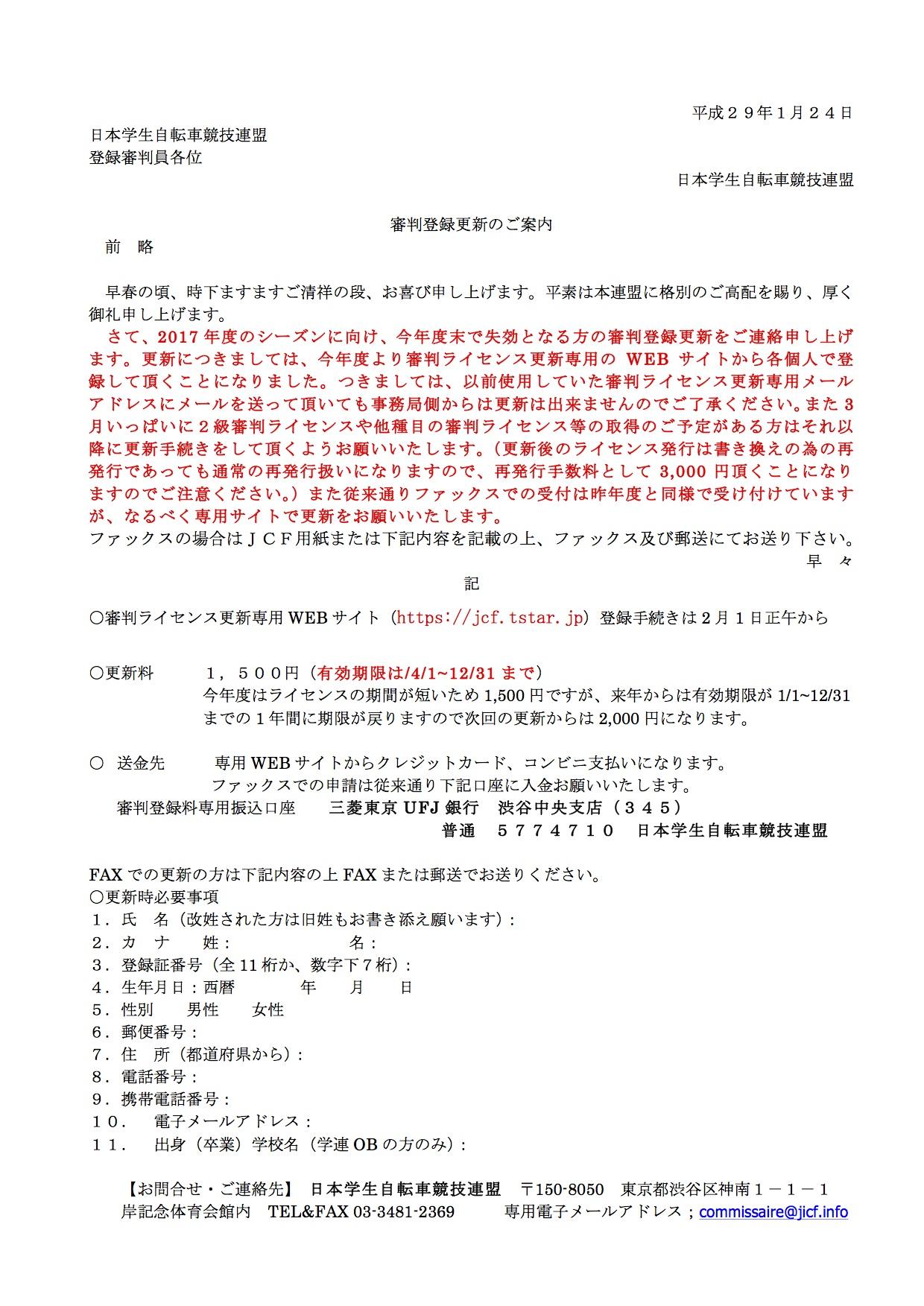 17shinpan_sikakukoushin_annai_170124_01