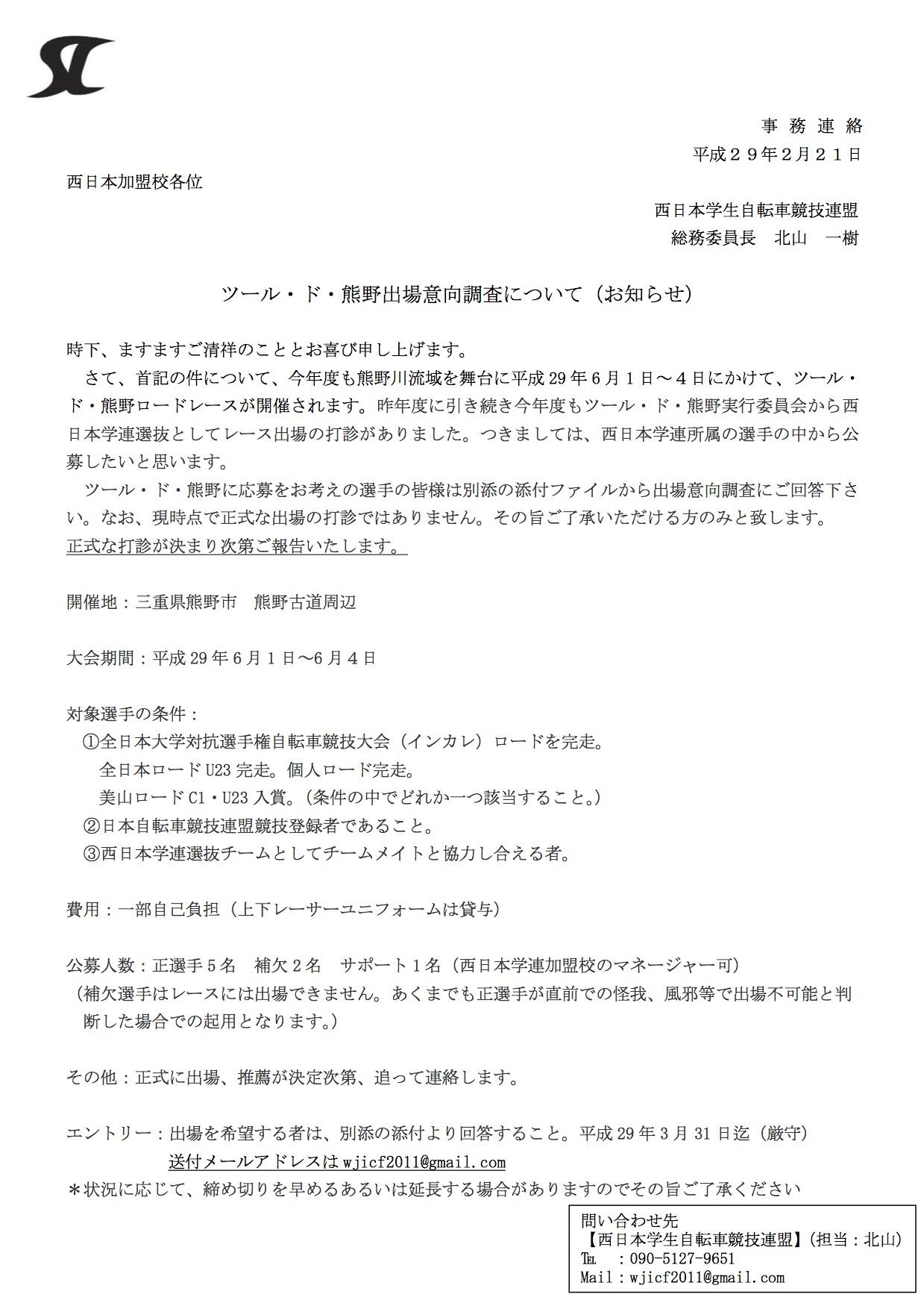 意向調査】2017ツールド熊野・西...