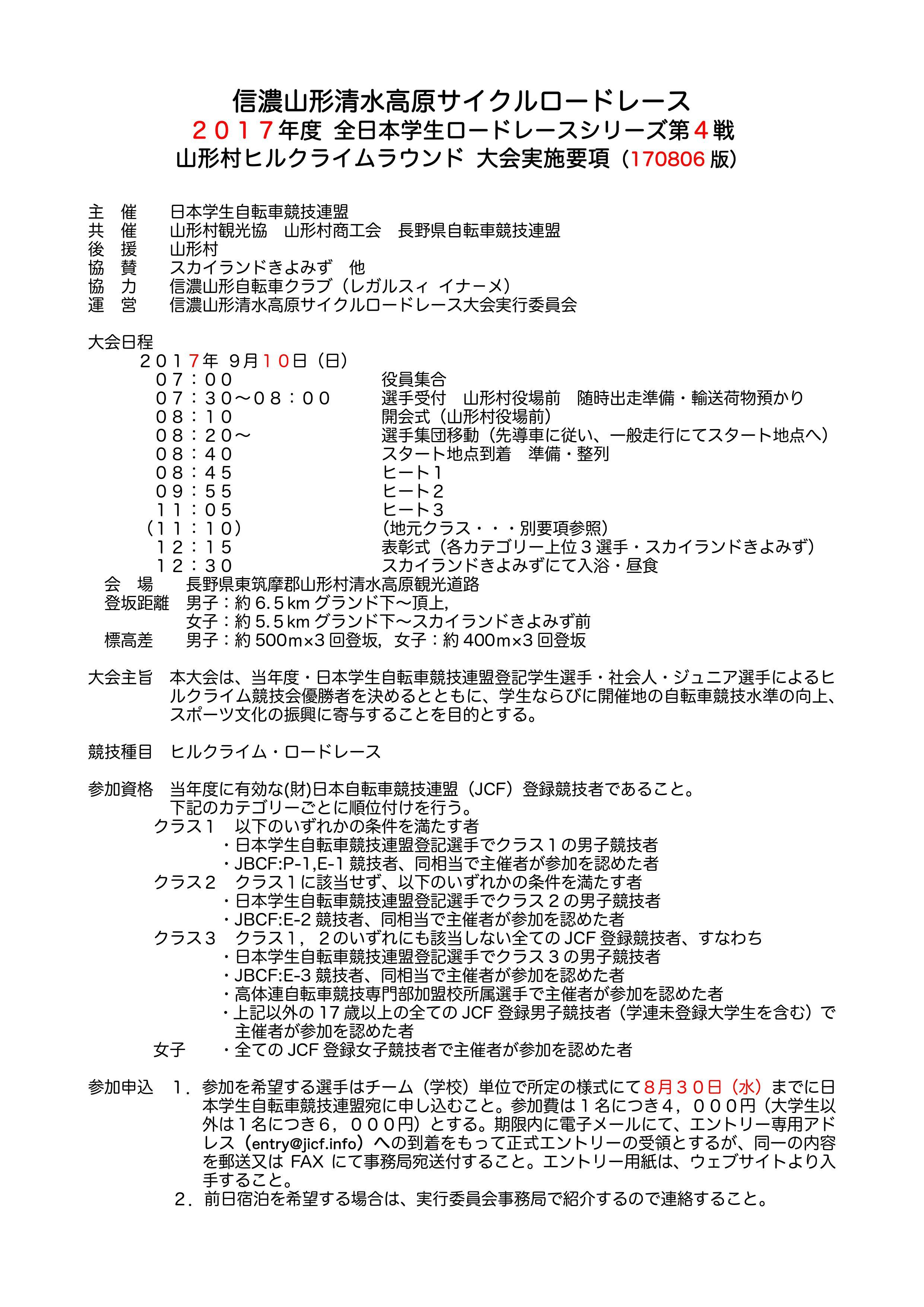 16rcs07_yoko_160804_01