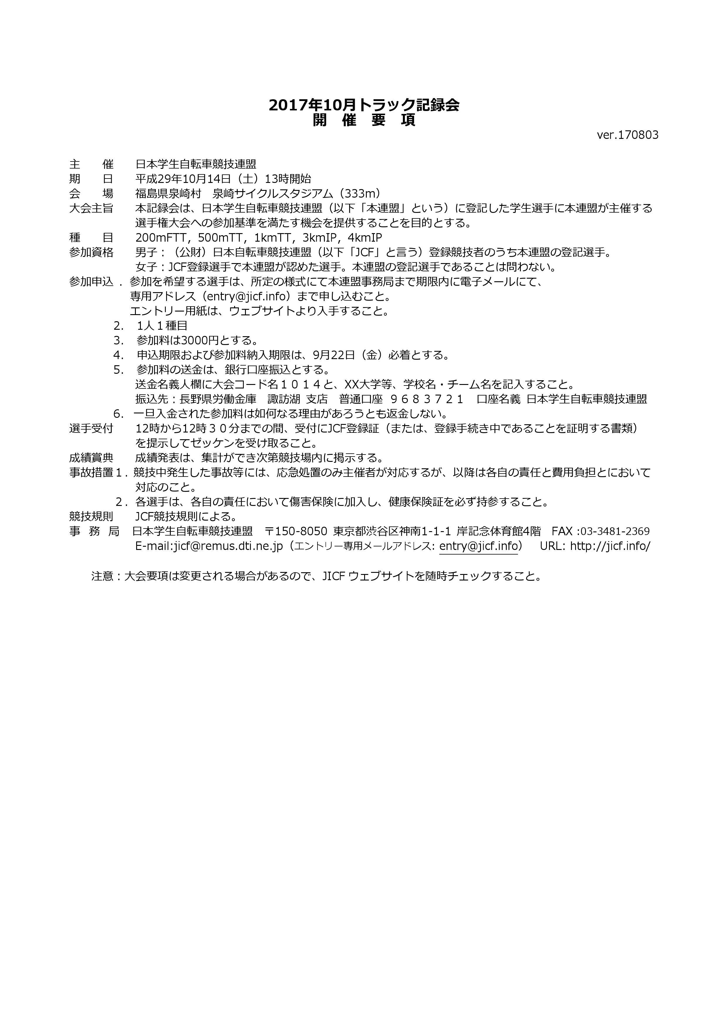 16trs01_yoko_160327