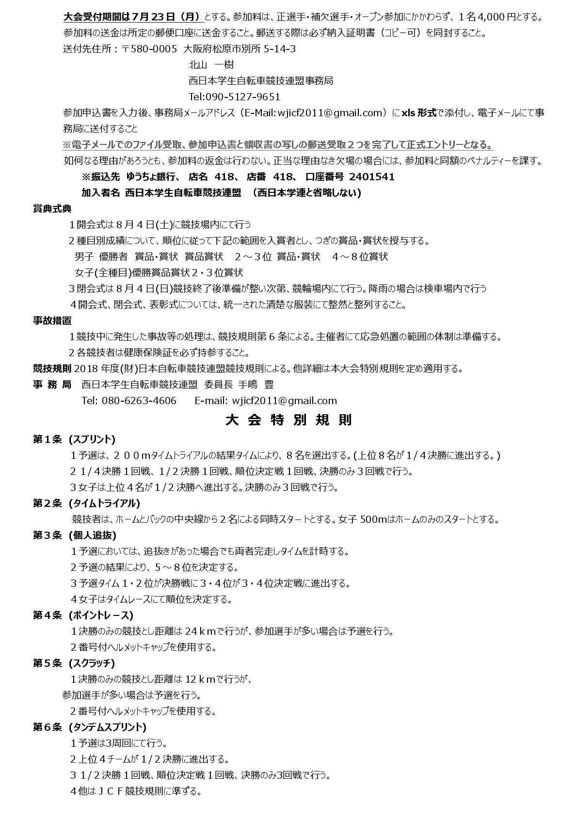 16w_ic_yoko_160624_02