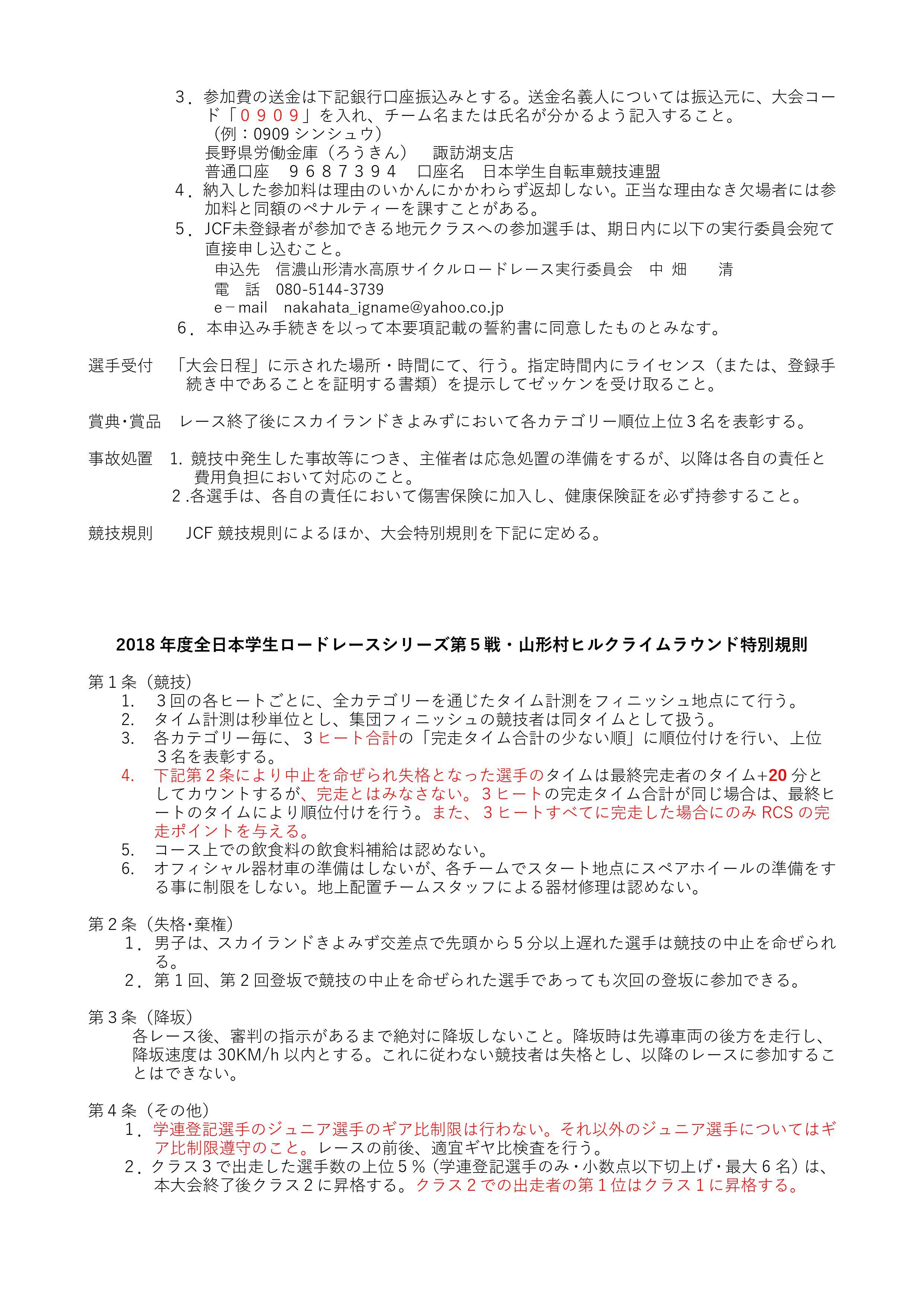 16rcs07_yoko_160804_02