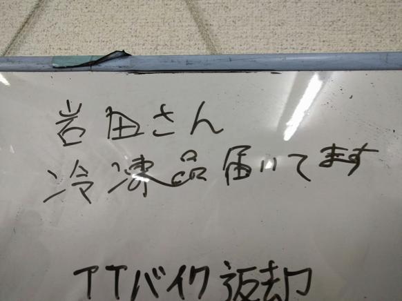 岩田さん、冷凍品が届いてますよ