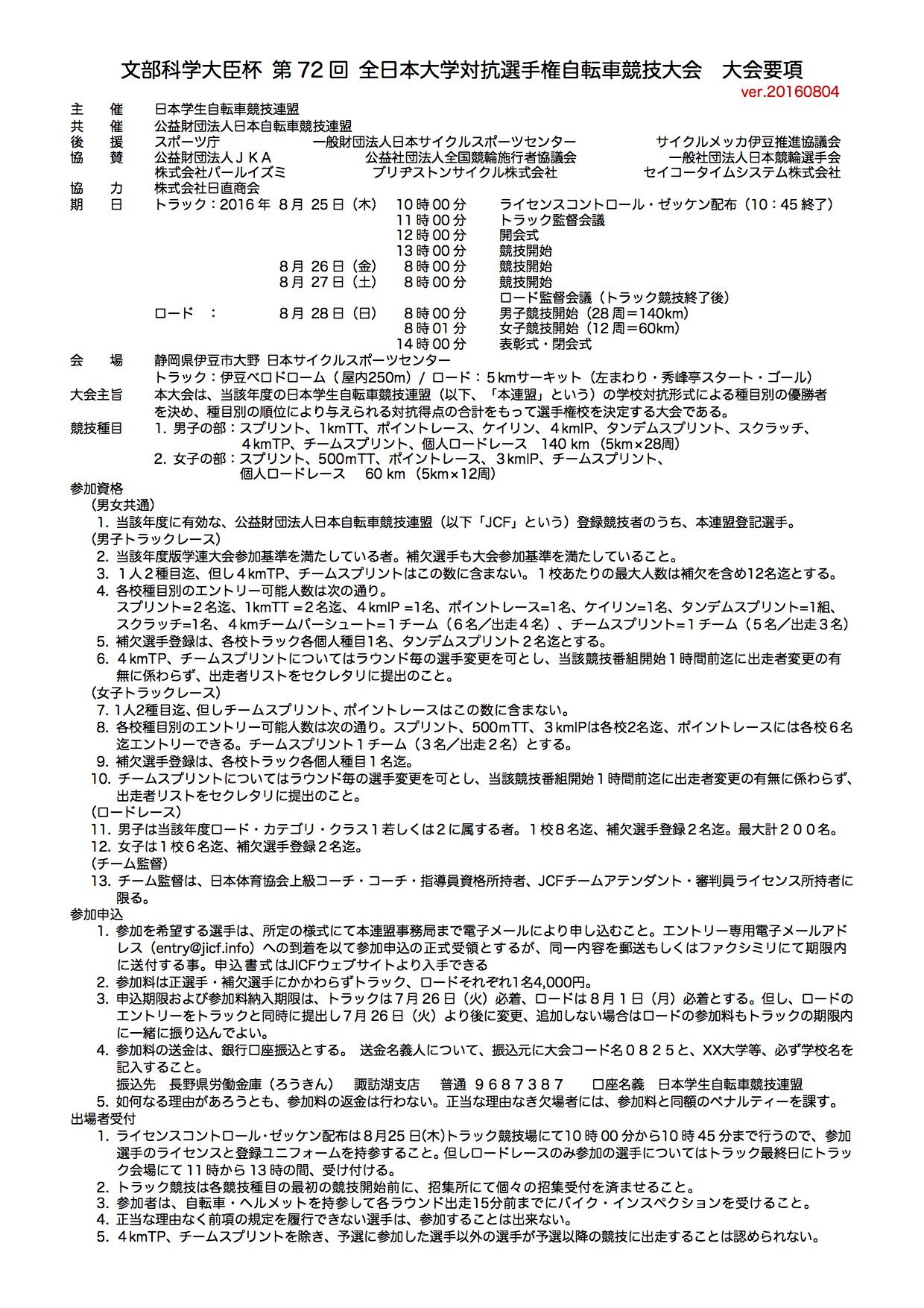 16ic_yoko_160804_01