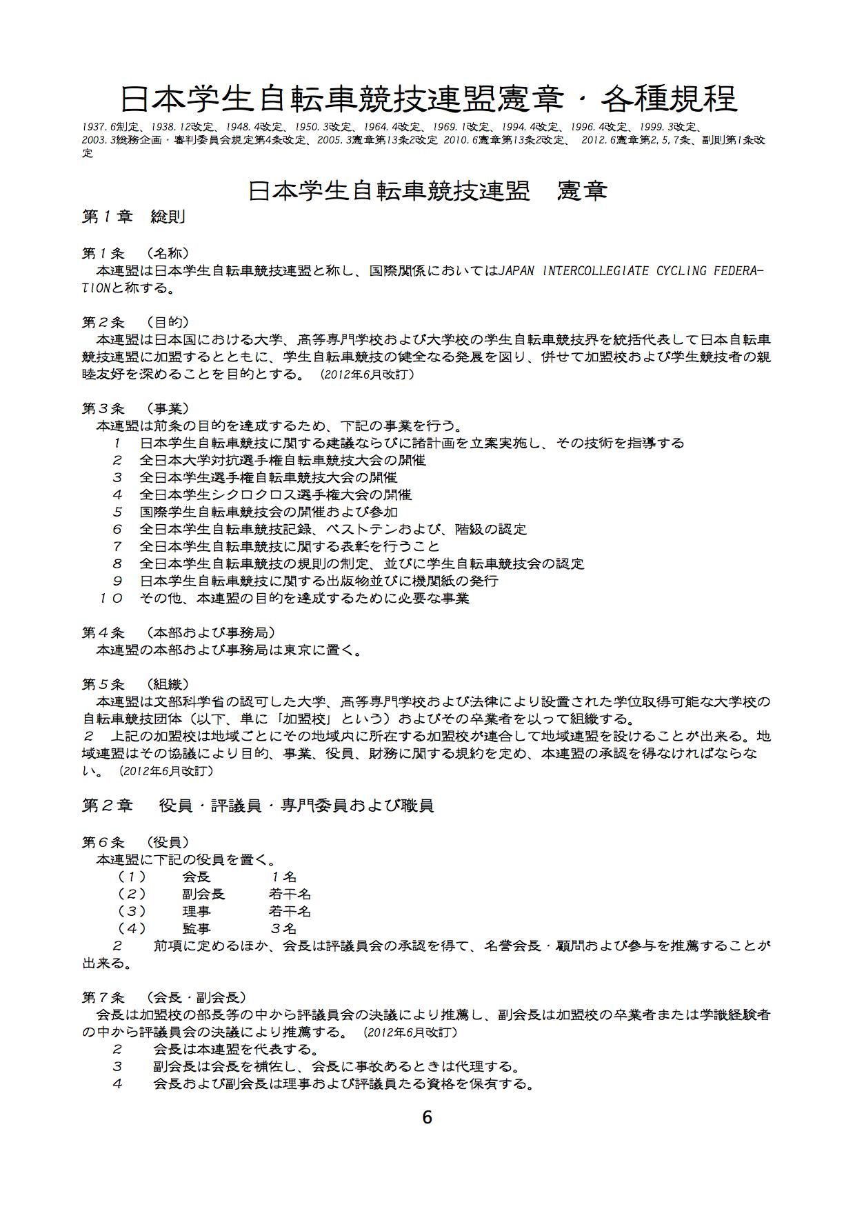 15jicf_gakuren_annai_150621_jicf_kensho_00001