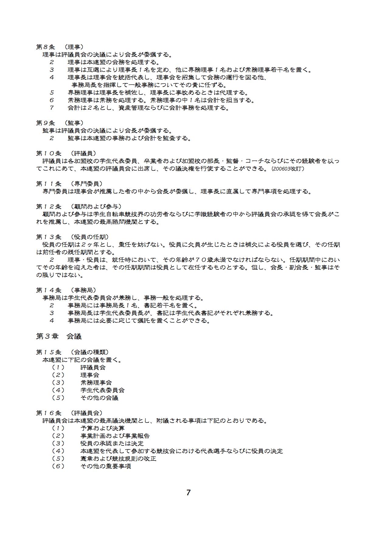 15jicf_gakuren_annai_150621_jicf_kensho_00002
