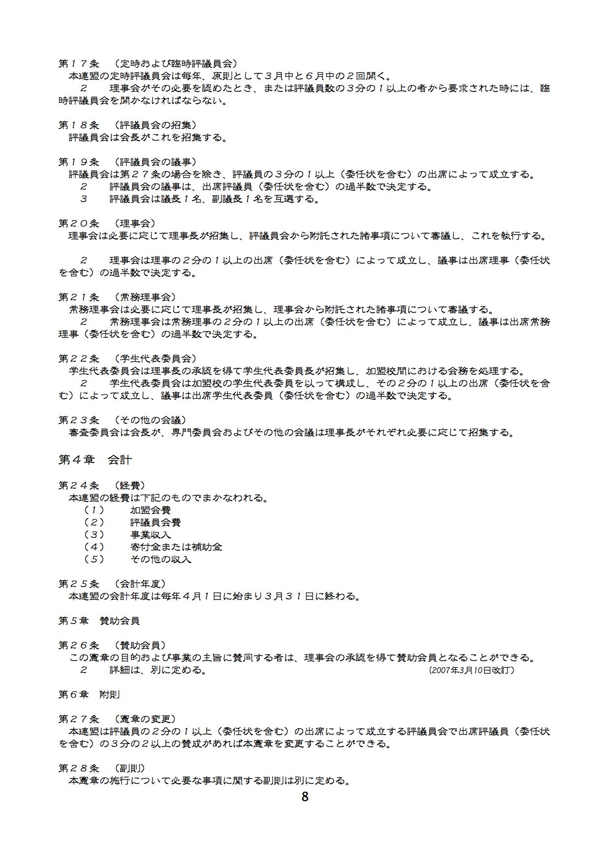 15jicf_gakuren_annai_150621_jicf_kensho_00003