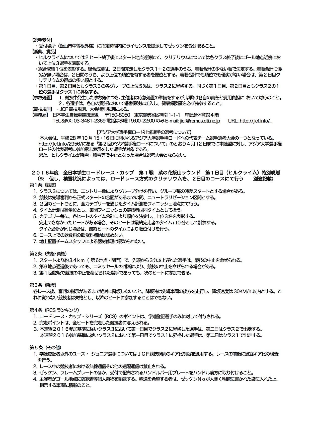 16rcs01_iiyama_yoko_160401_0002
