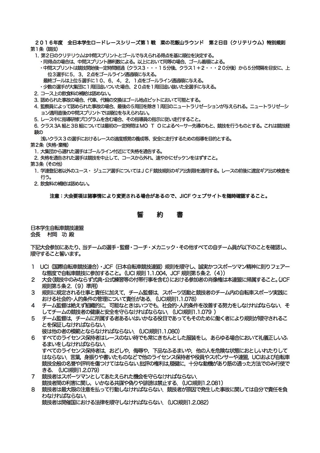 16rcs01_iiyama_yoko_160401_0003