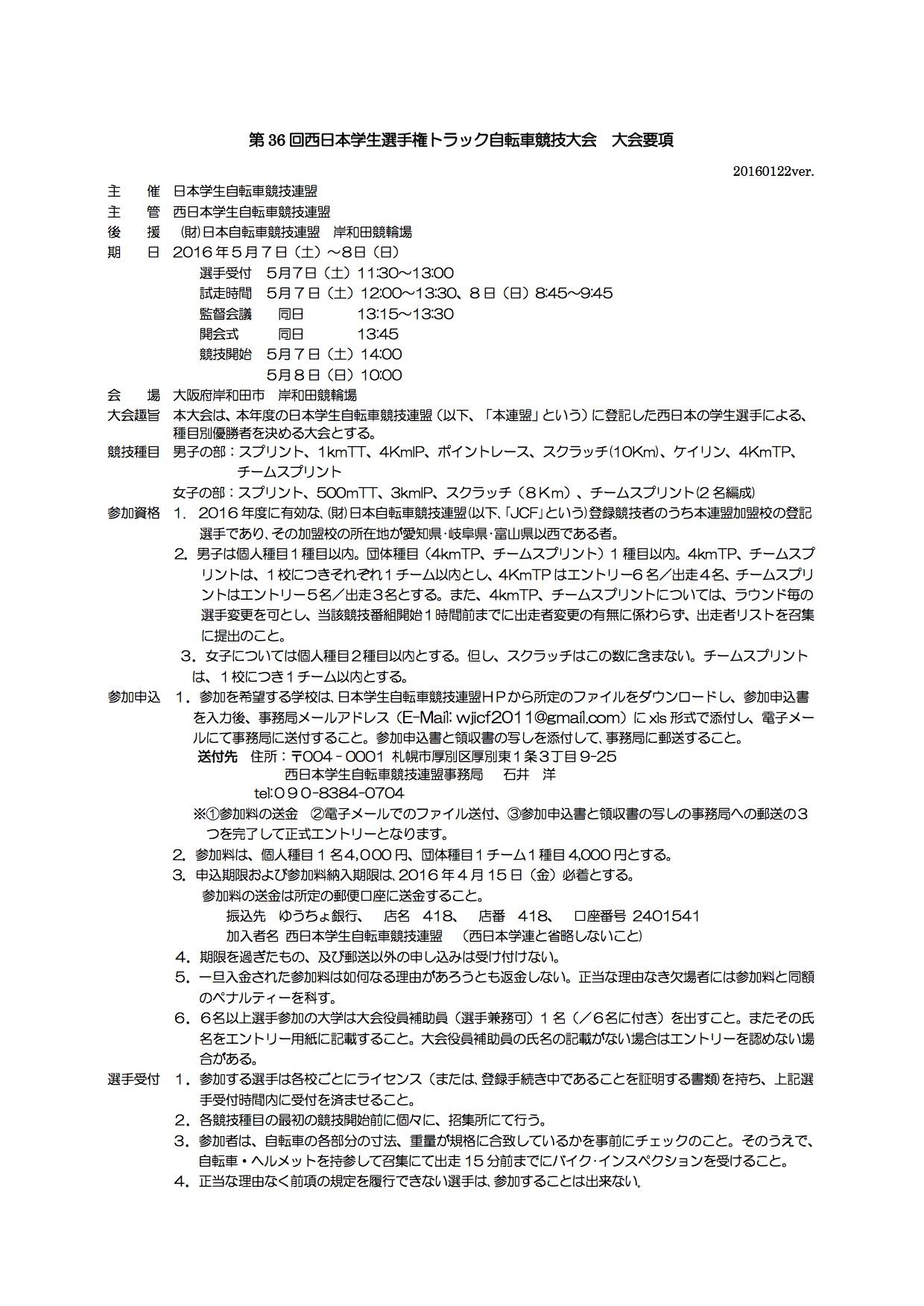 16west_tr_yoko_160401_01