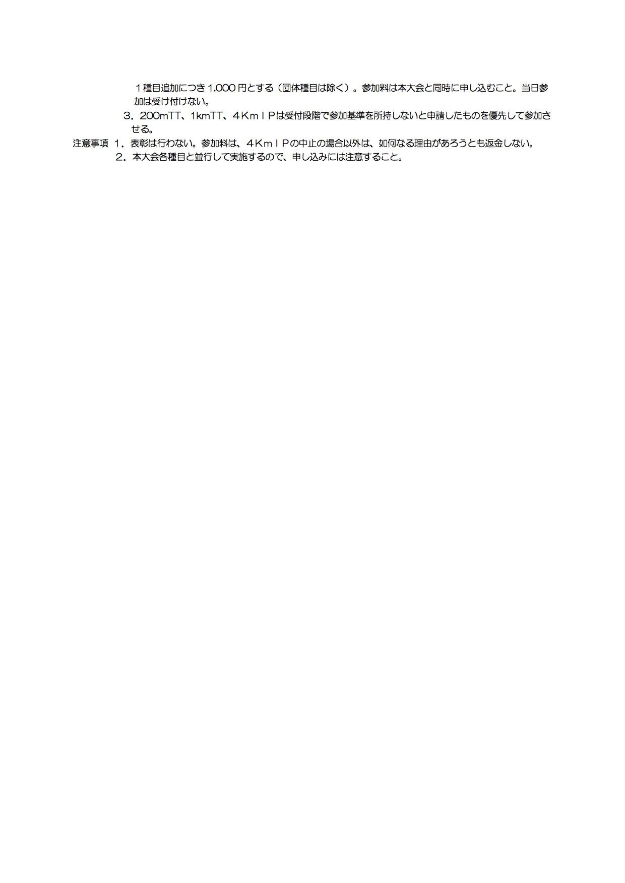 16west_tr_yoko_160401_03