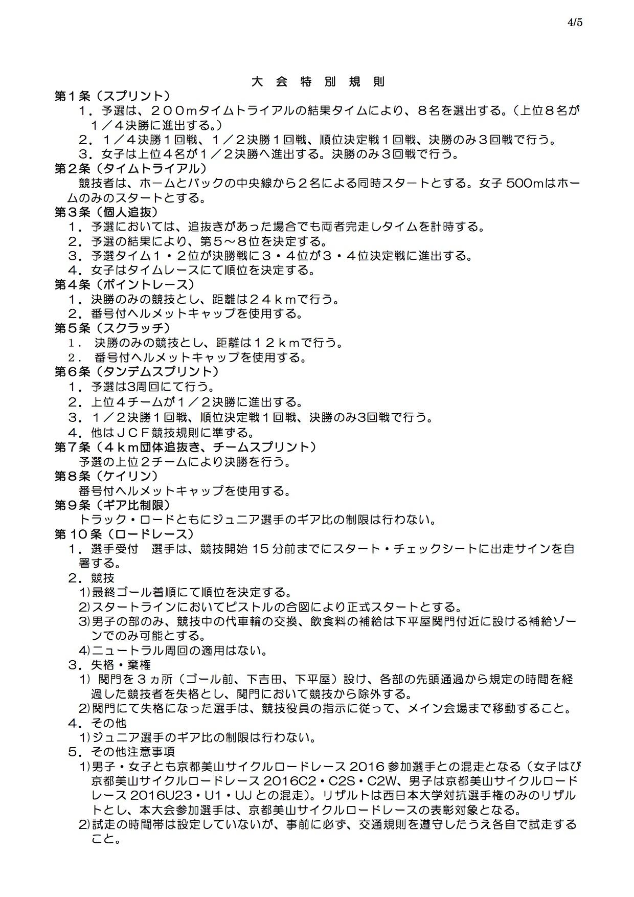 16w_ic_yoko_160624_04