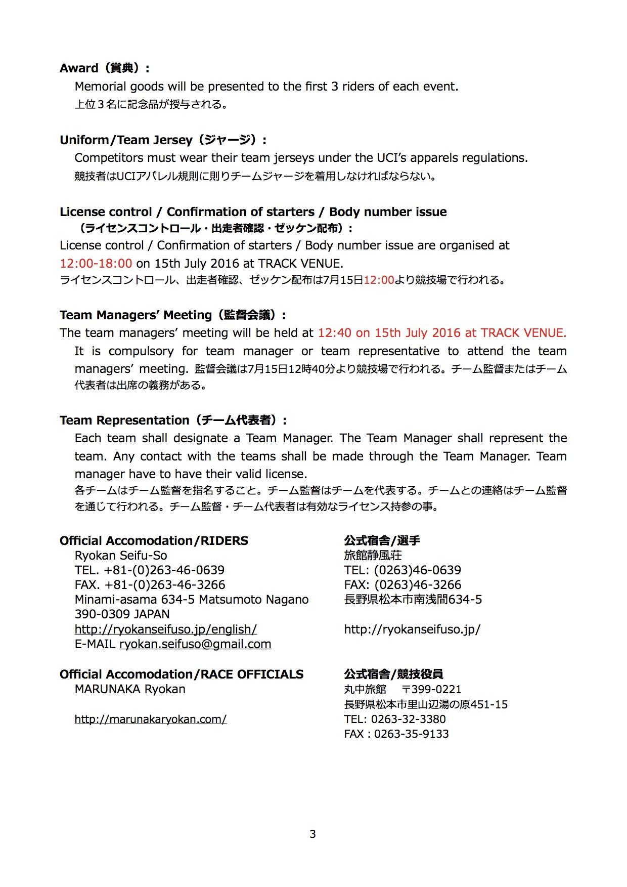 16jicf_track_cup3_yoko_160714_03