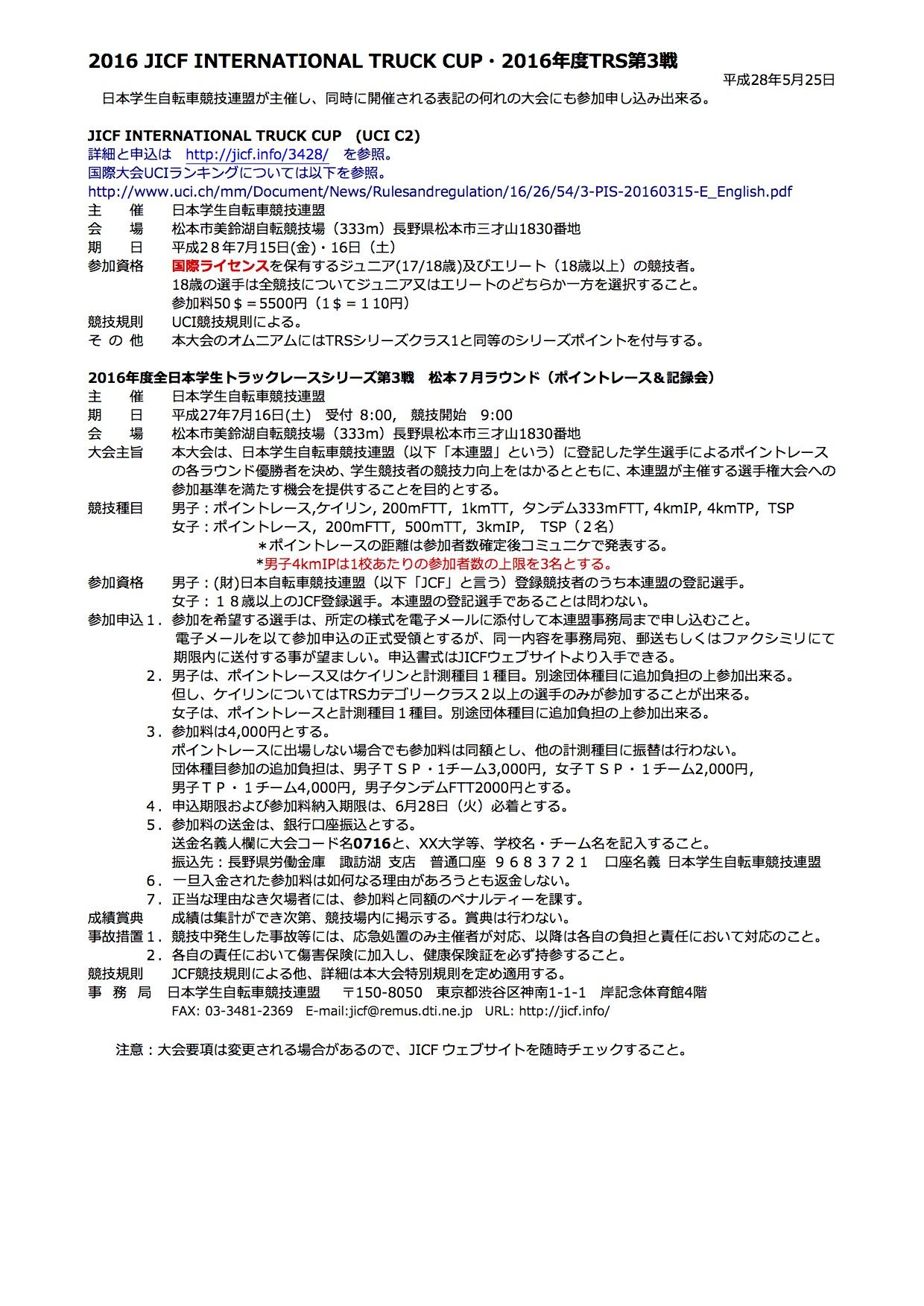 16trs03_yoko_160525_01