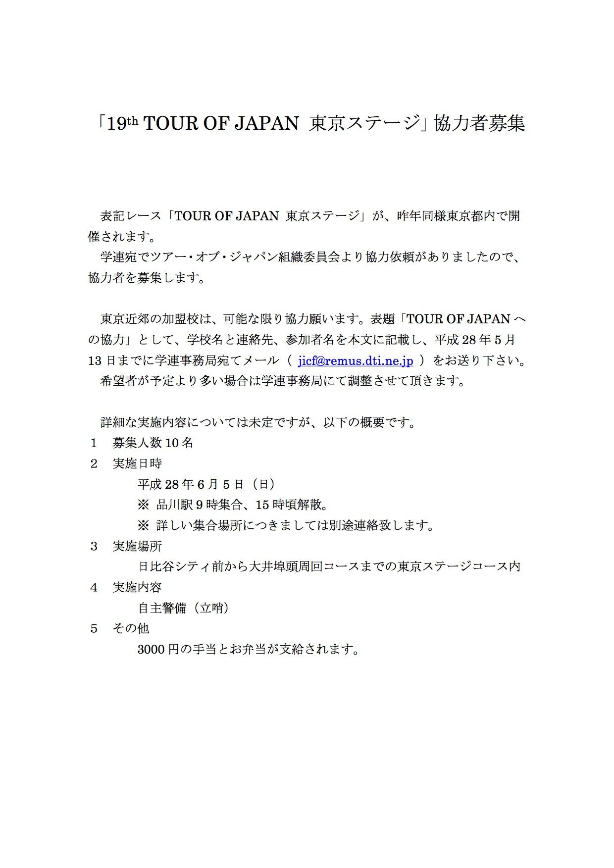 19toj_tokyo_stg_kyouryokusyaboshu_160502