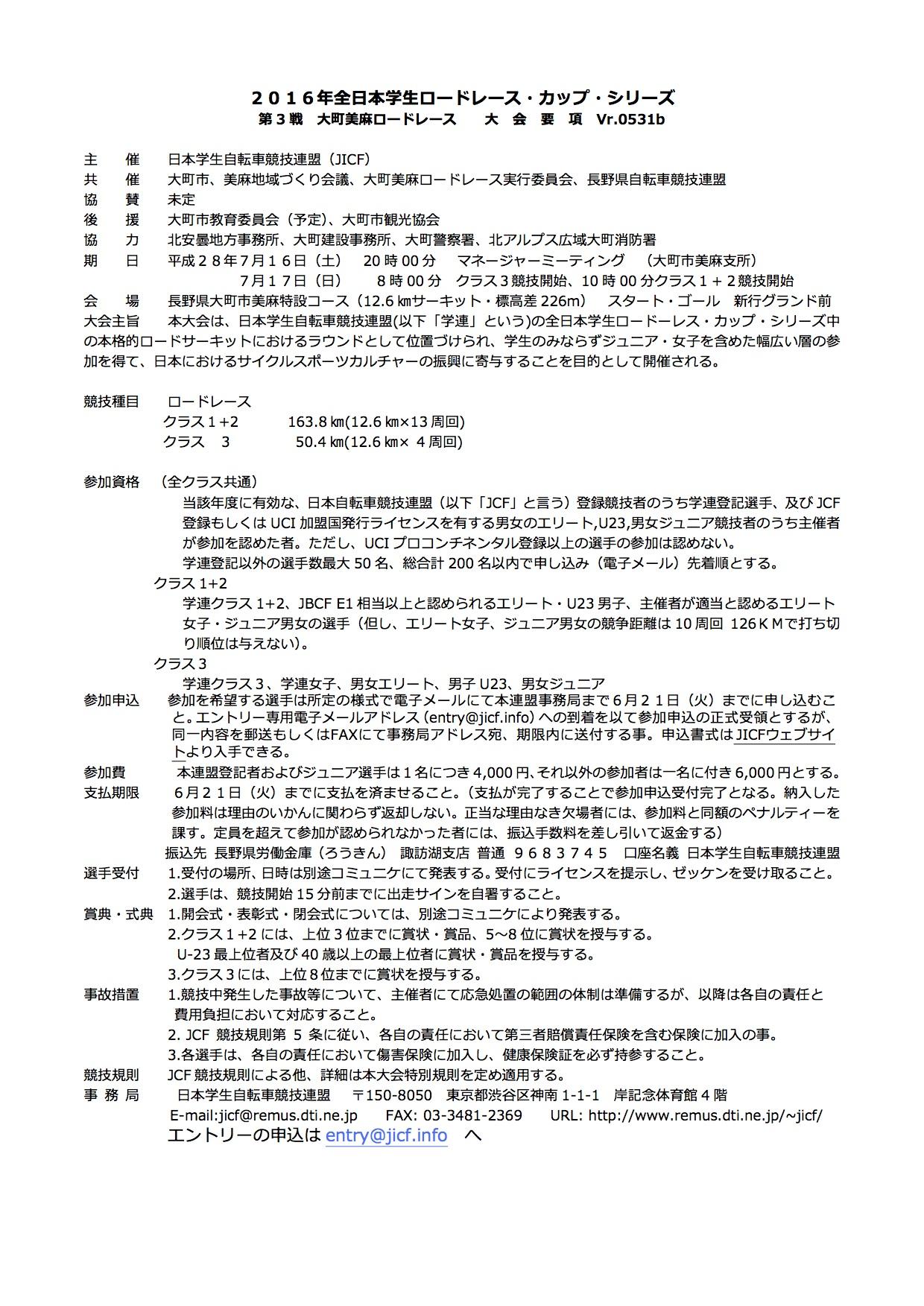16RCS03_yoko_160601_01