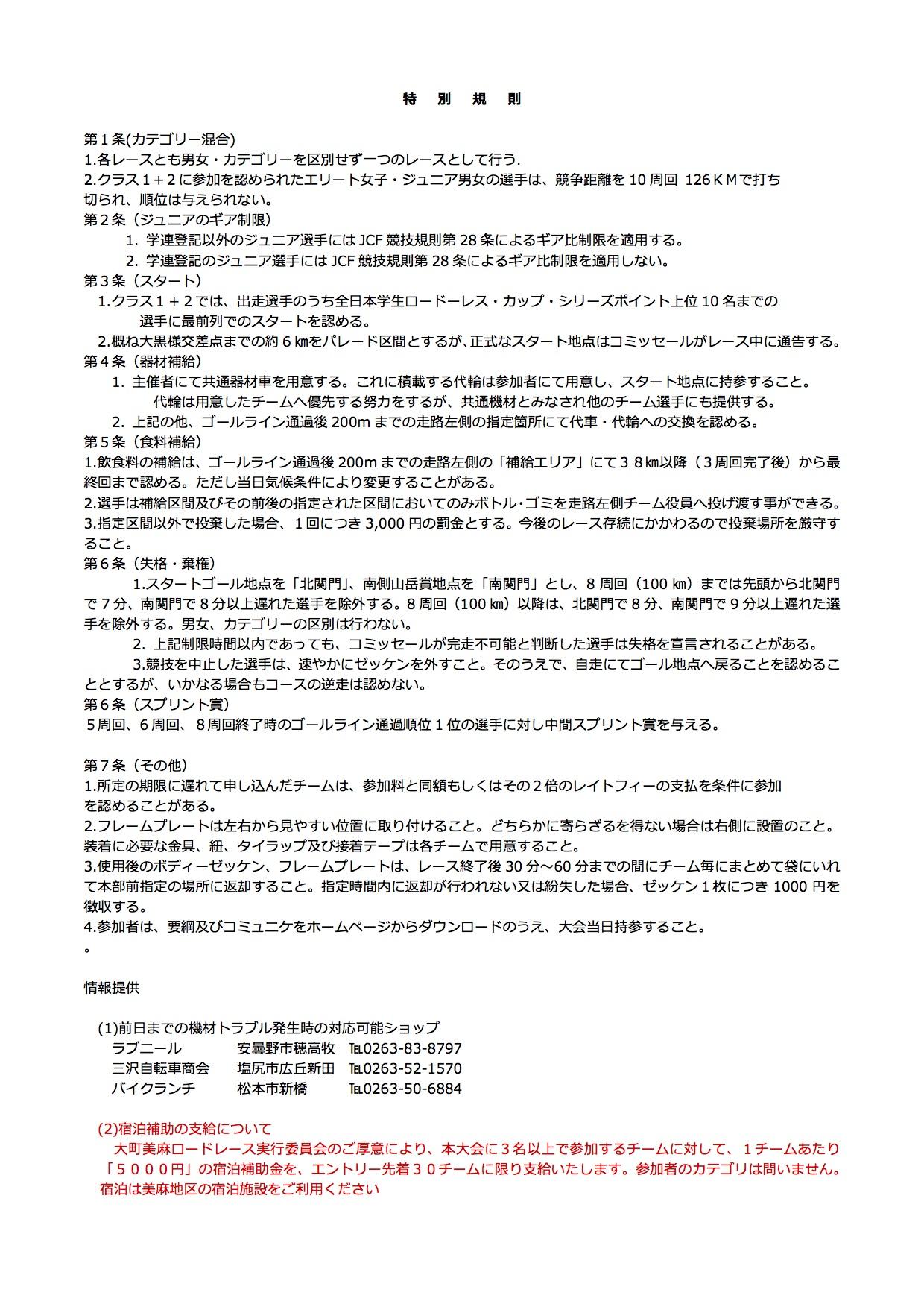 16RCS03_yoko_160601_02
