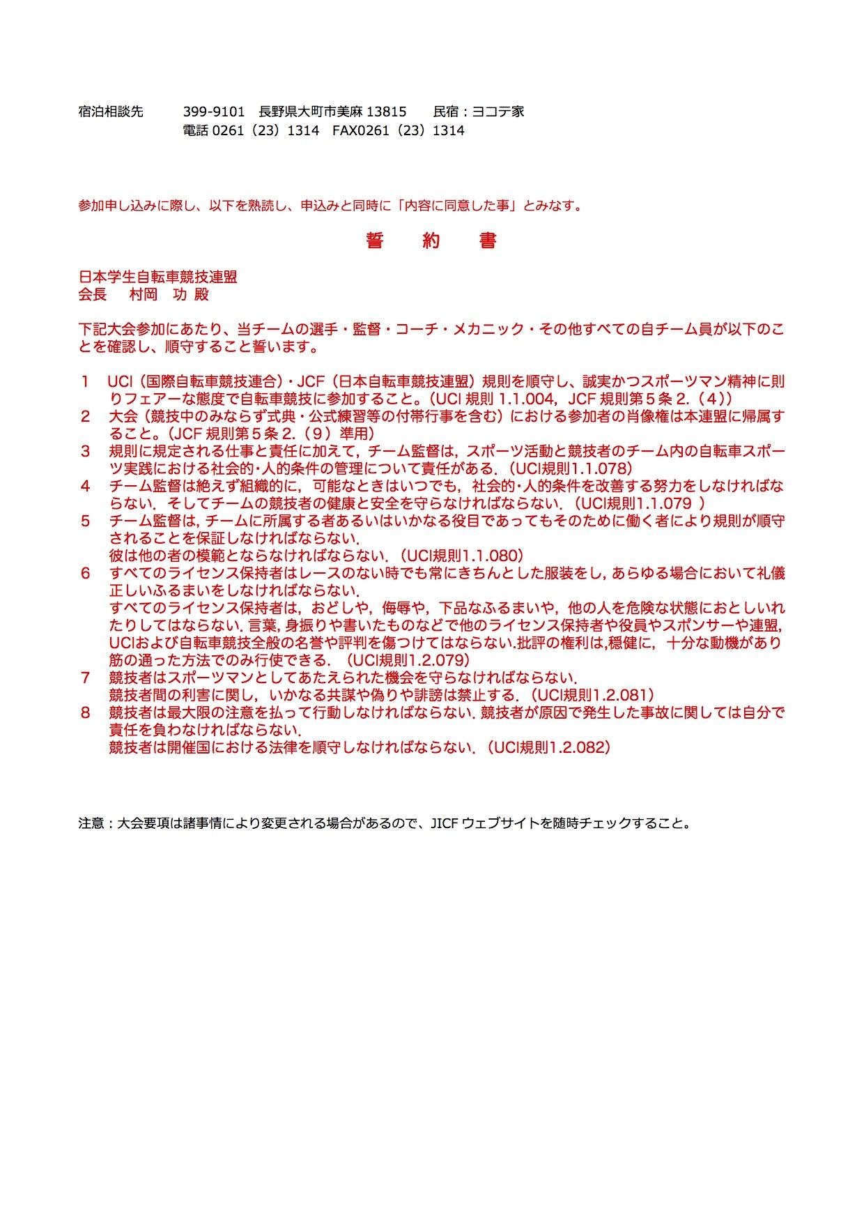 16RCS03_yoko_160601_03