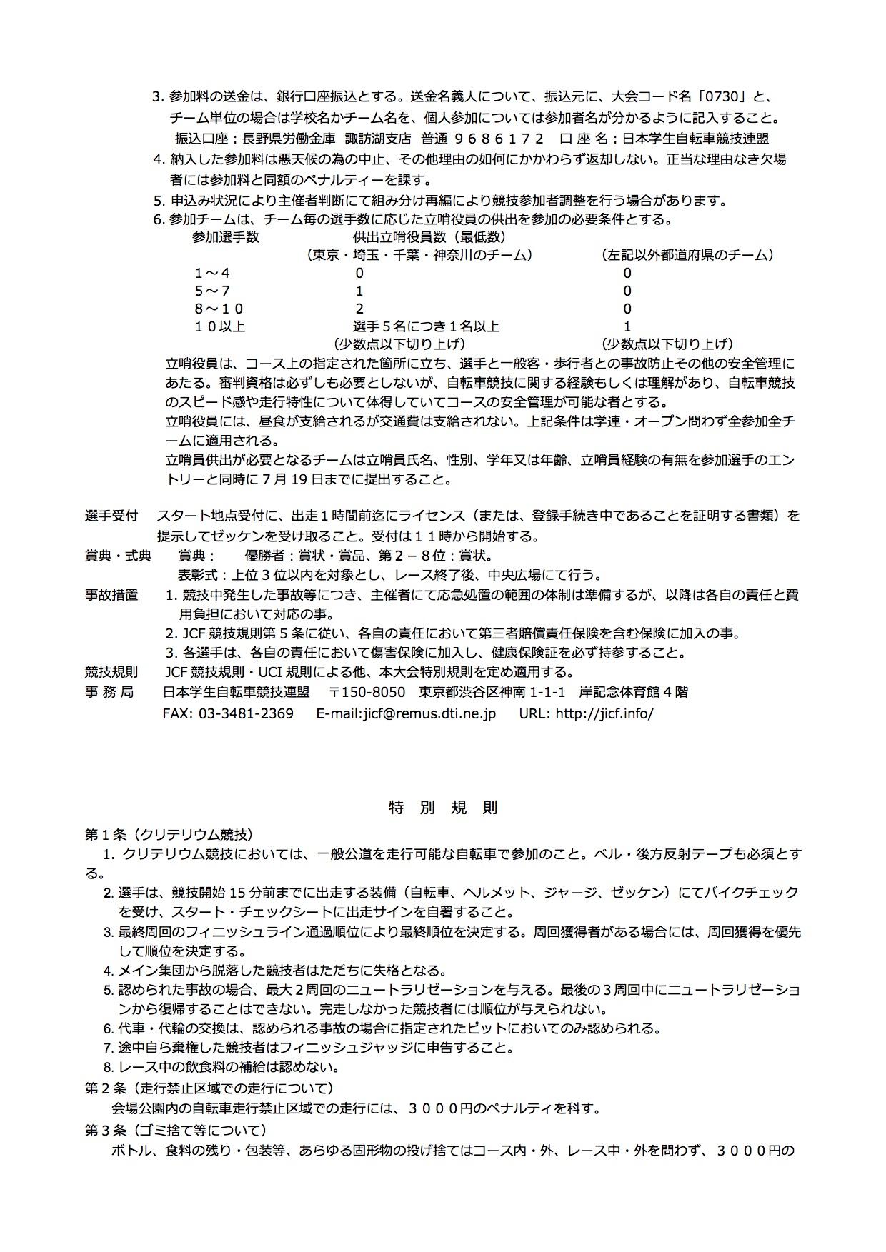 16rcs05_yoko_160727_2