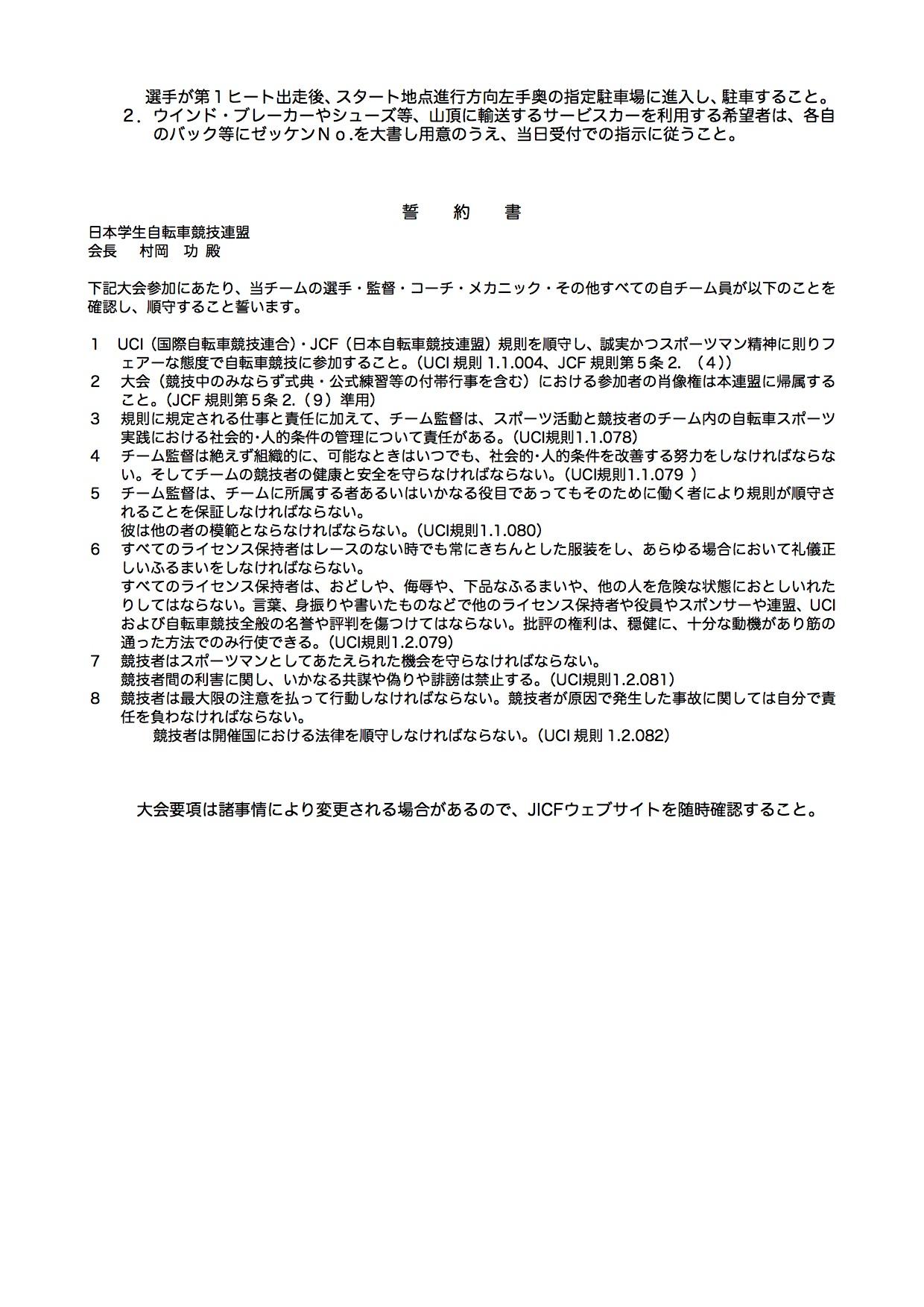 16rcs07_yoko_160804_03