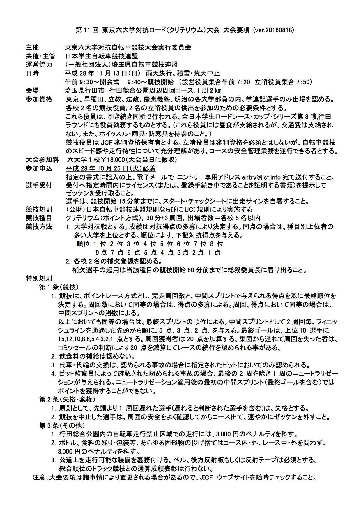 16rokudaigaku_rr_yoko_160822