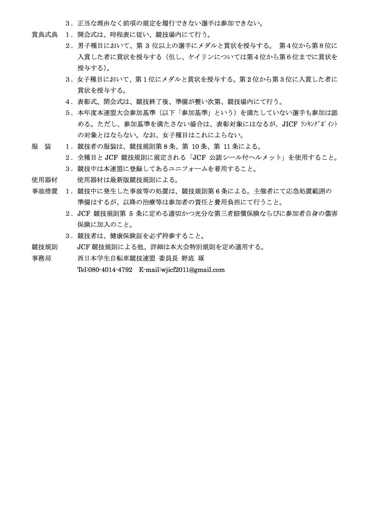 16west_tr_shinjin_yoko_160818_002