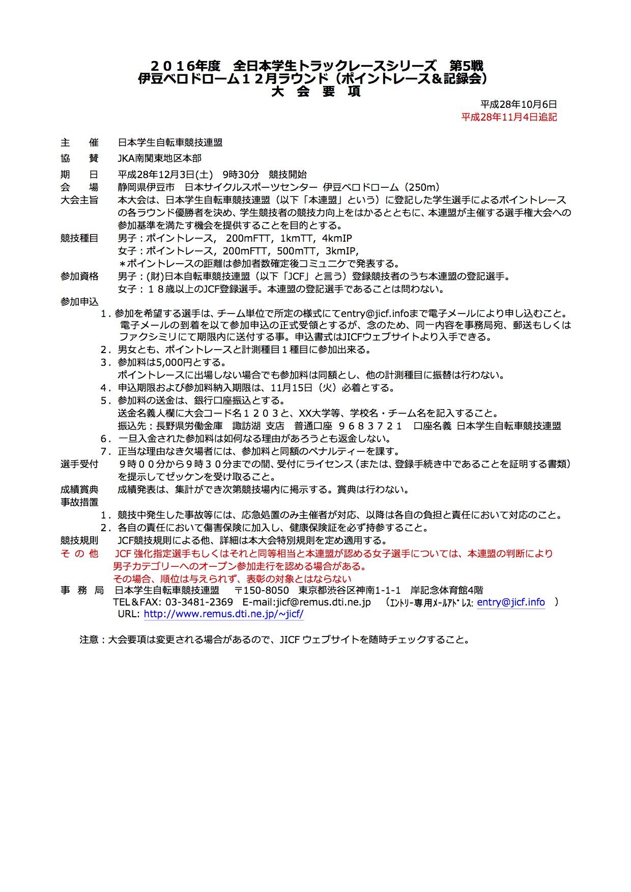 16trs05_yoko_161104