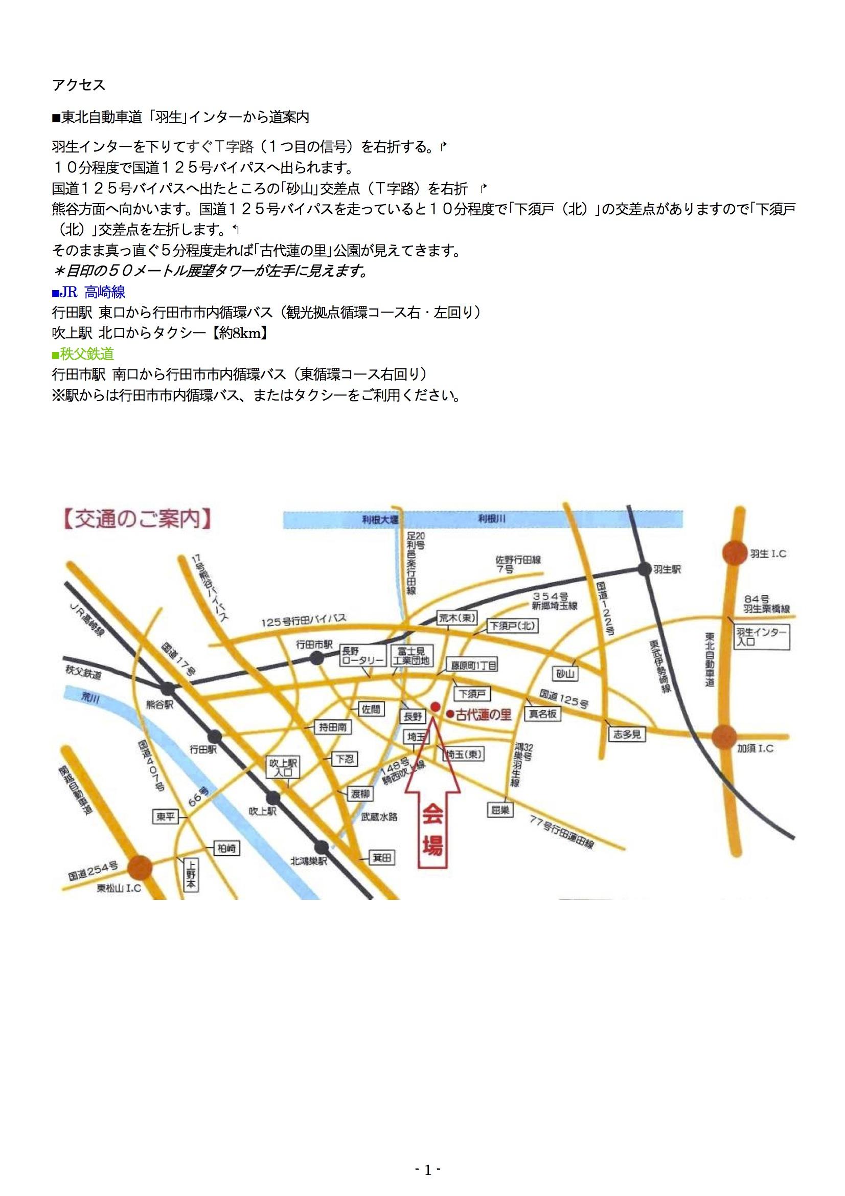 16rcs9_10_11_12_saitamagyouda_map_161201_01