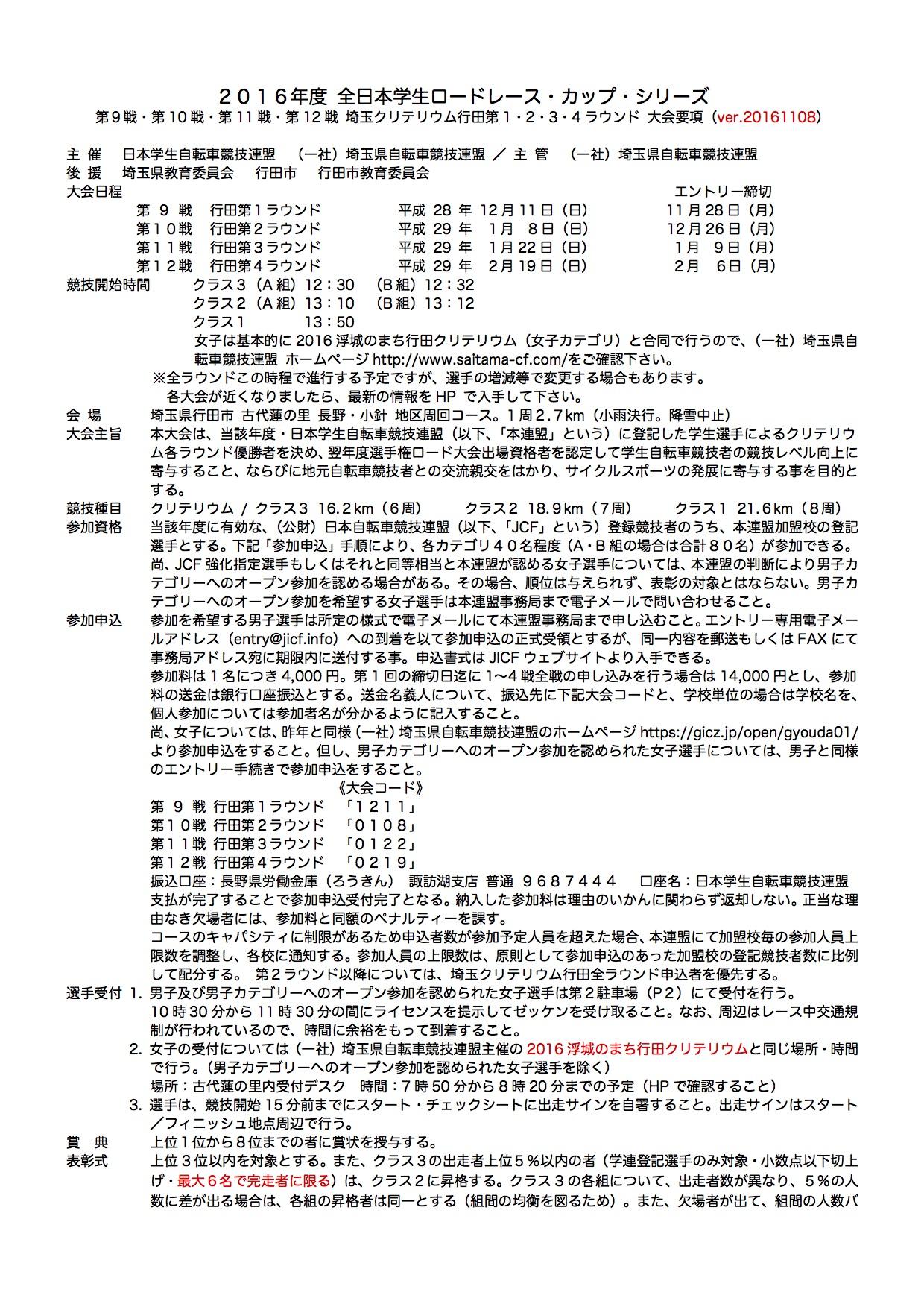 16rcs9_10_11_12_yoko_161108_01