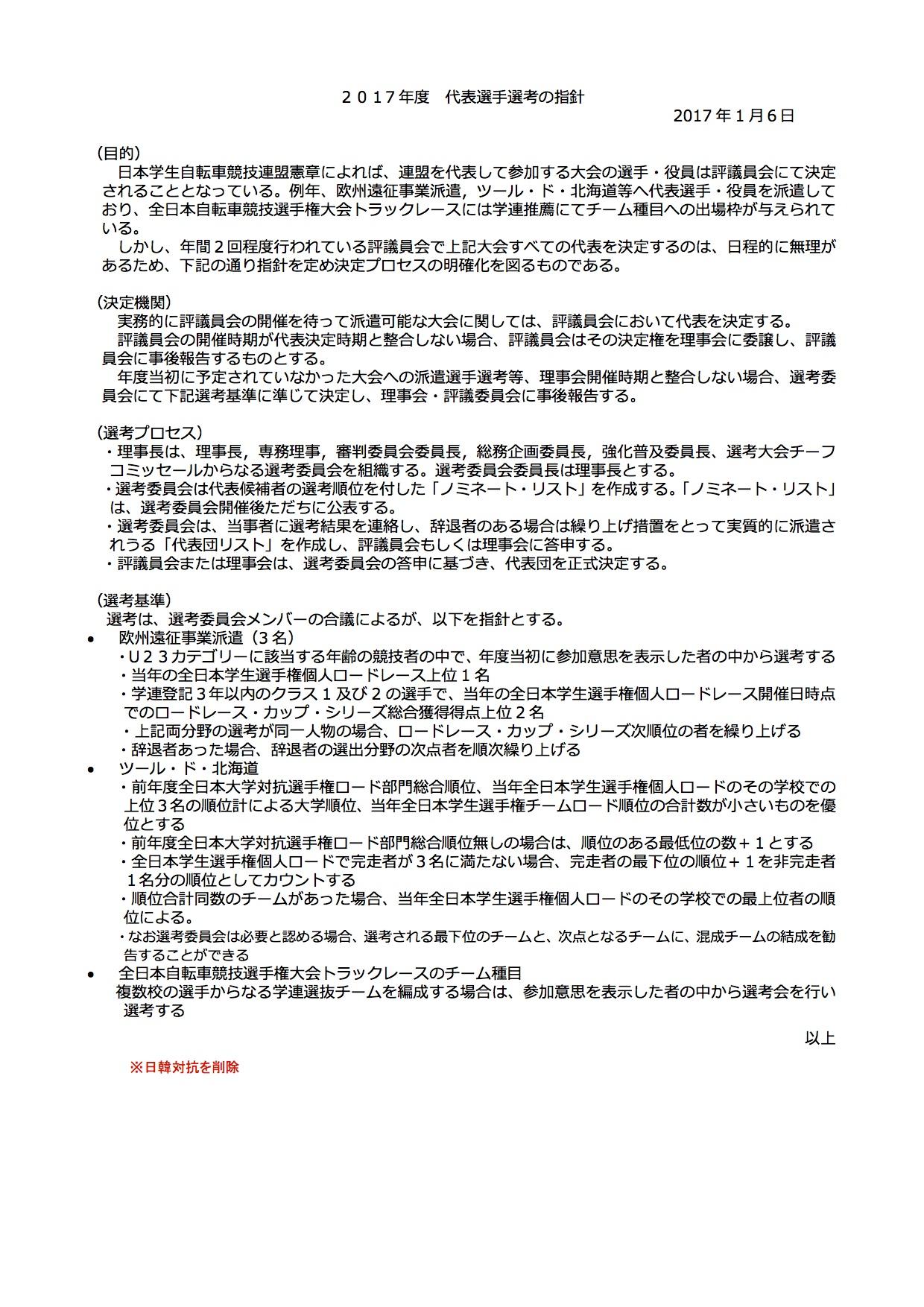 17sankakijyun_daihyoshisin170111_05