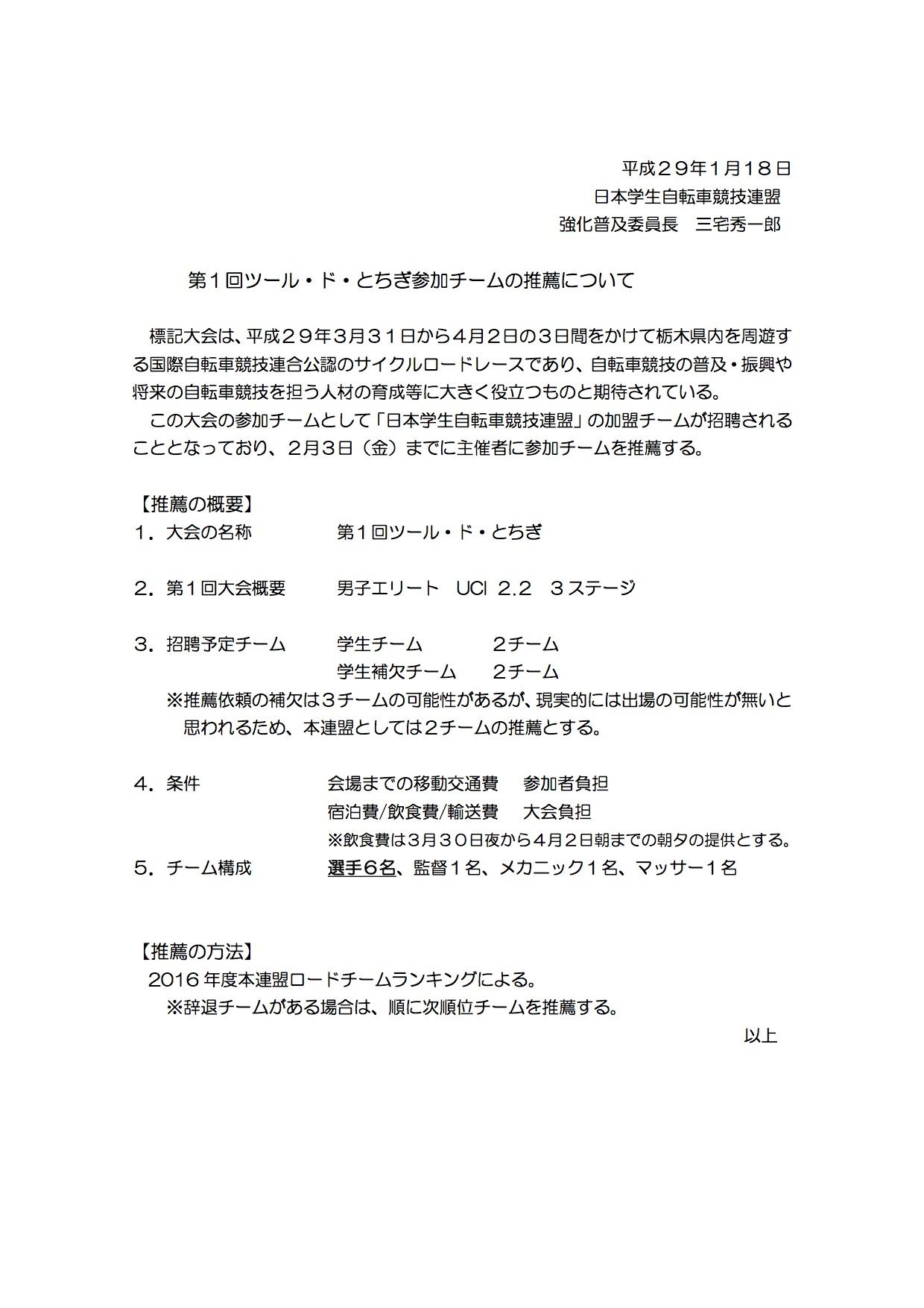 tourdetochigi_suisen_annai_170118_01