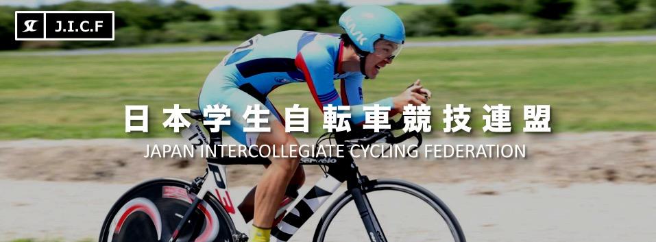 沿革 | 日本学生自転車競技連盟...