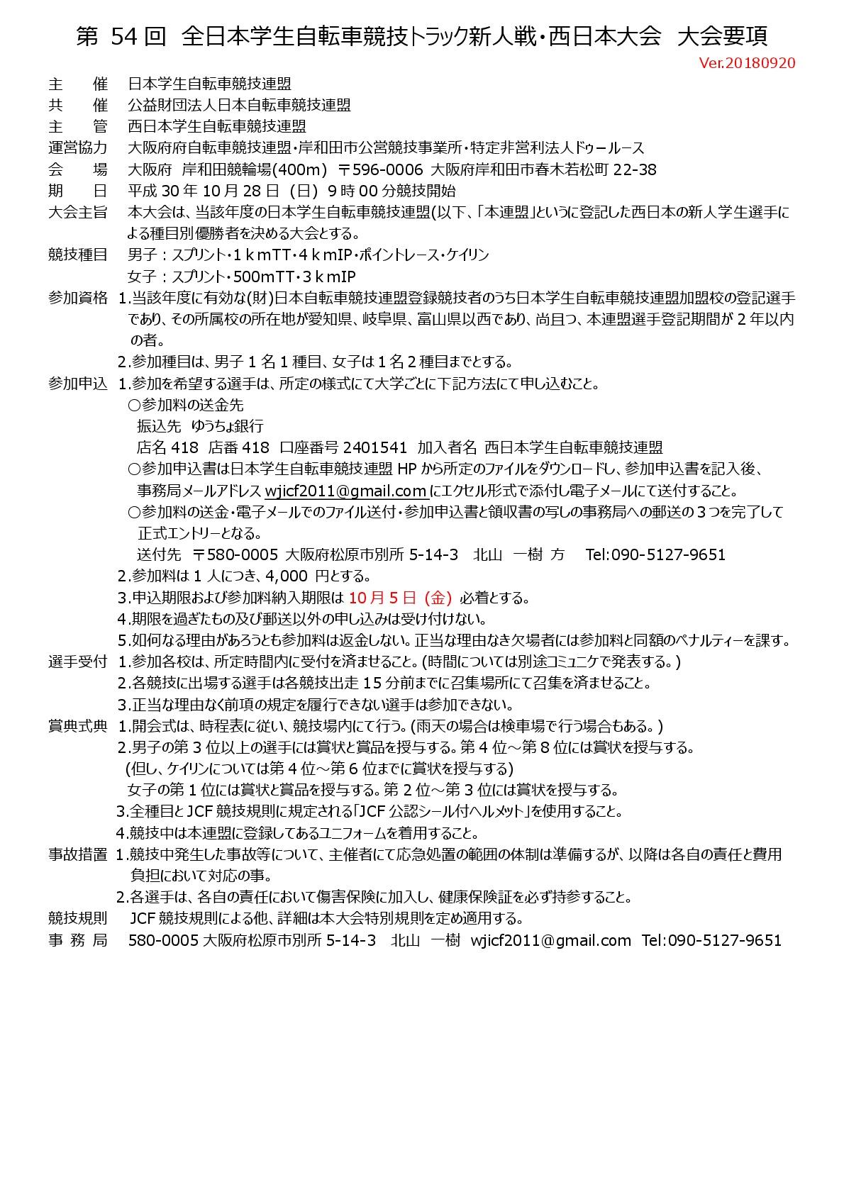 16west_tr_shinjin_yoko_160818_001