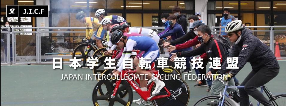 日本学生自転車競技連盟公式HP